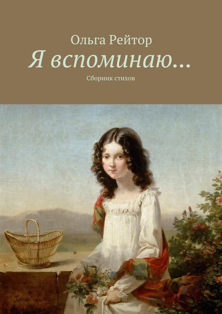 Ольга Рейтор Я вспоминаю… Сборник стихов