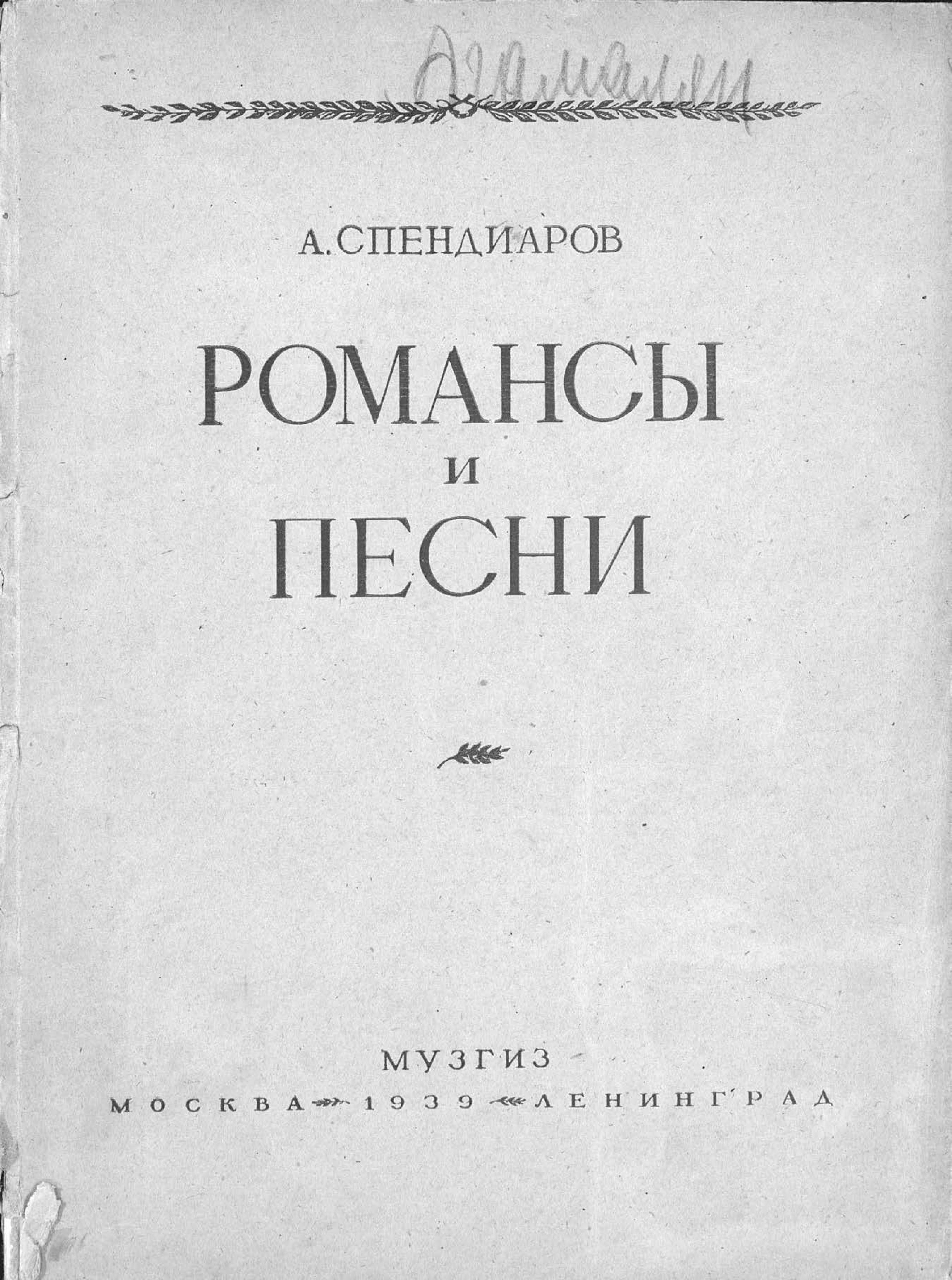 цена на Александр Афанасьевич Спендиаров Избранные романсы и песни для голоса с фортепиано