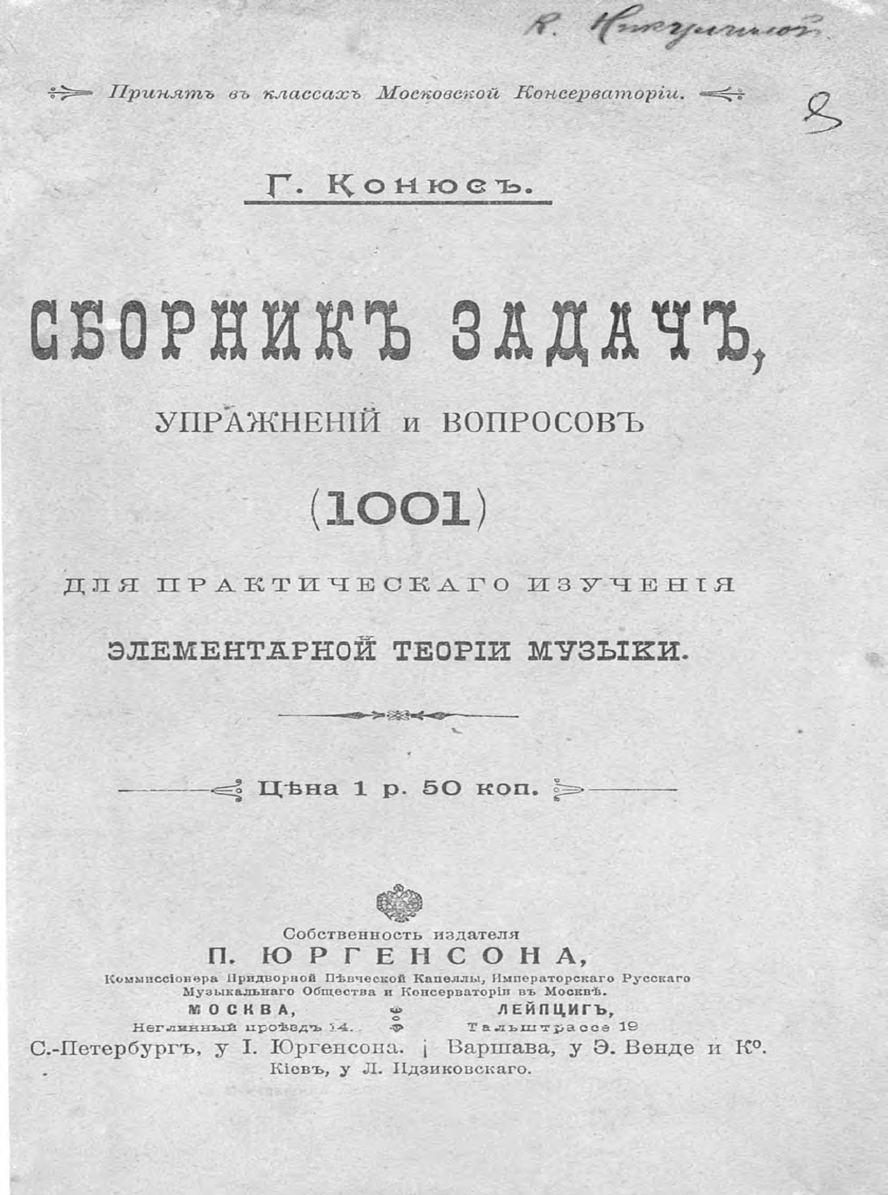Георгий Конюс Сборник задач, упражнений и вопросов (1001) для практического изучения элементарной теории музыки