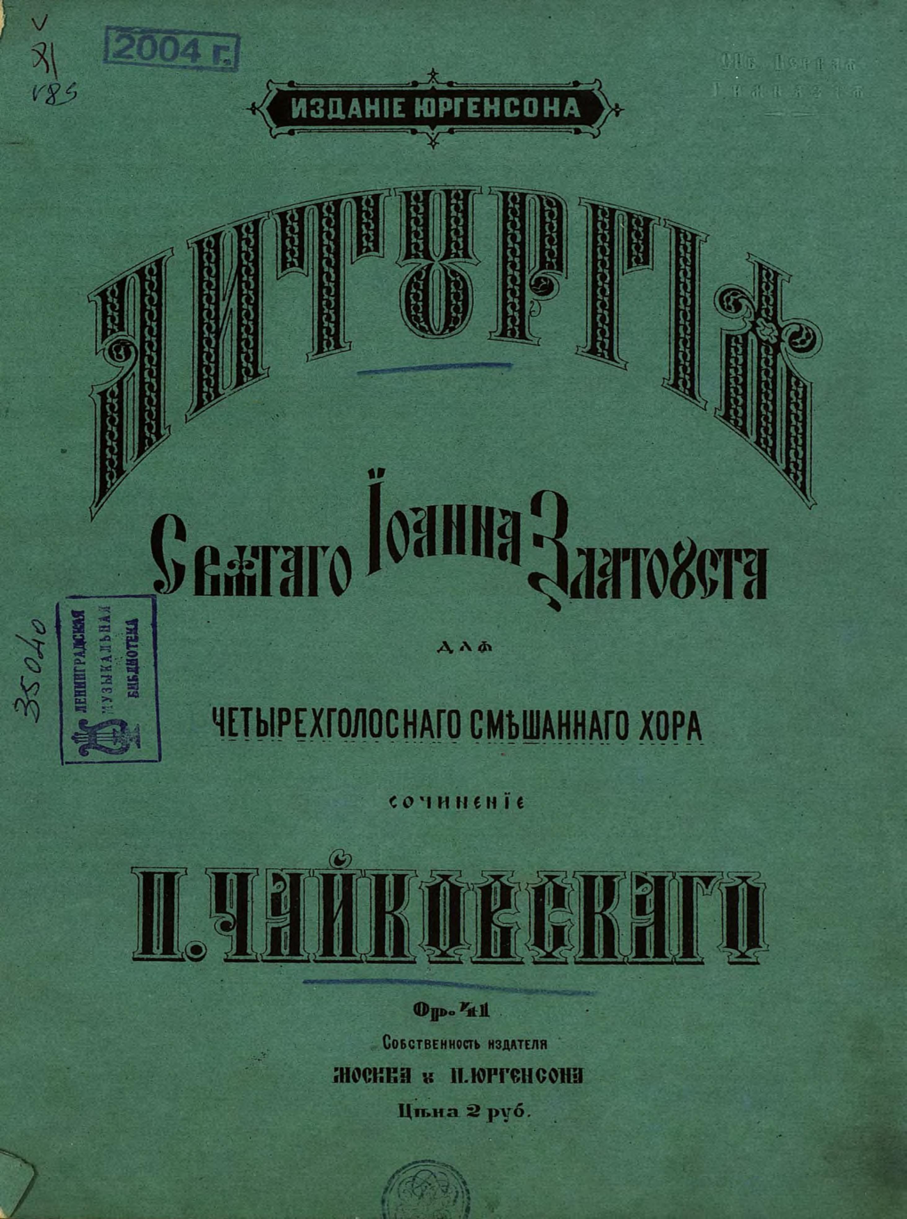 Петр Ильич Чайковский Литургия святого Иоанна Златоуста