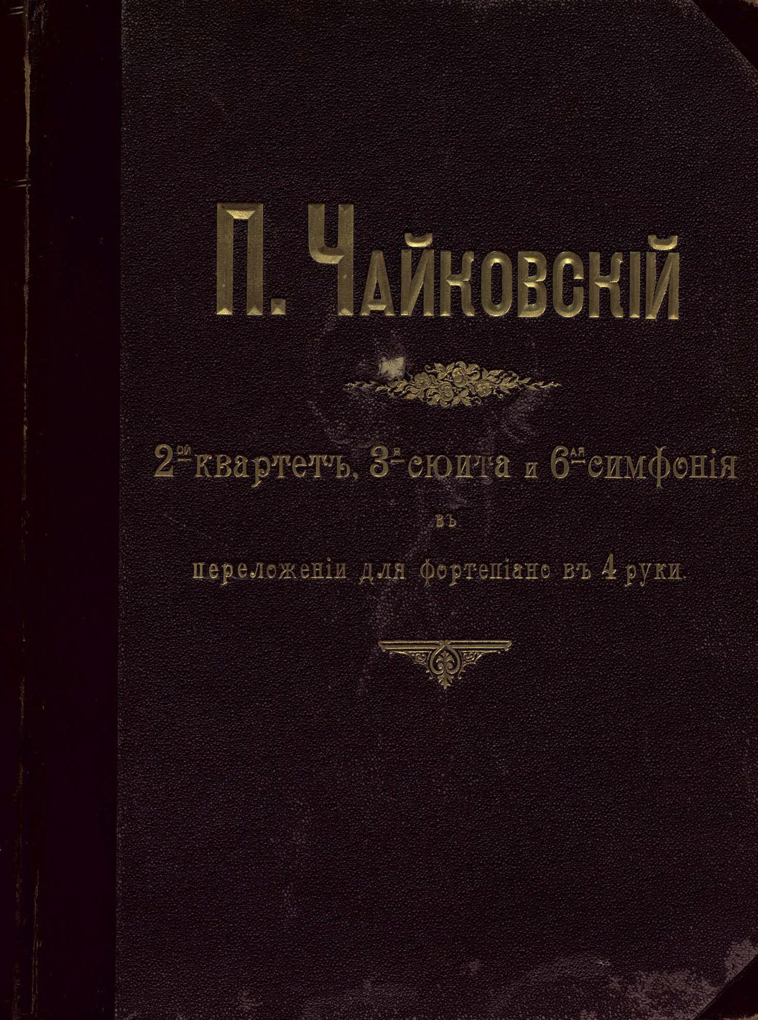 Петр Ильич Чайковский Квартет № 2