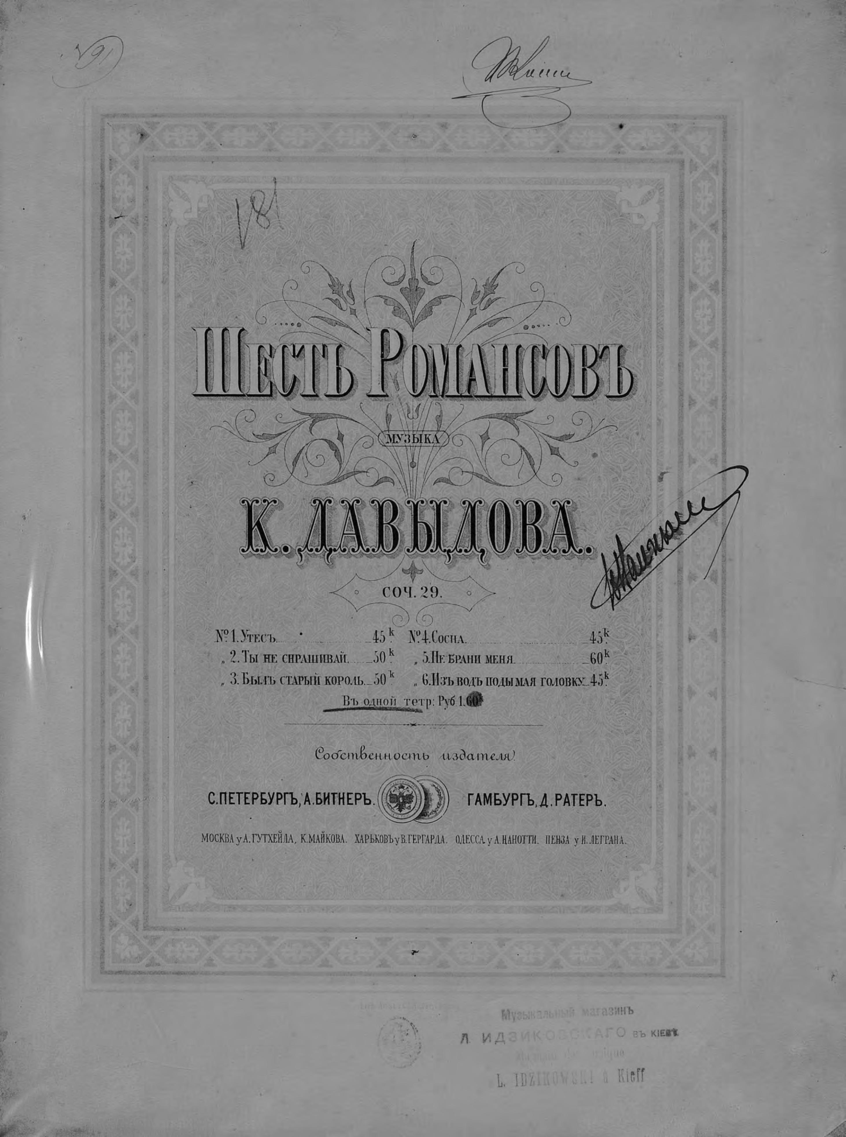 Давыдов Карл Юльевич Шесть романсов николай александрович соколов шесть романсов для пения виолончели и фортепиано