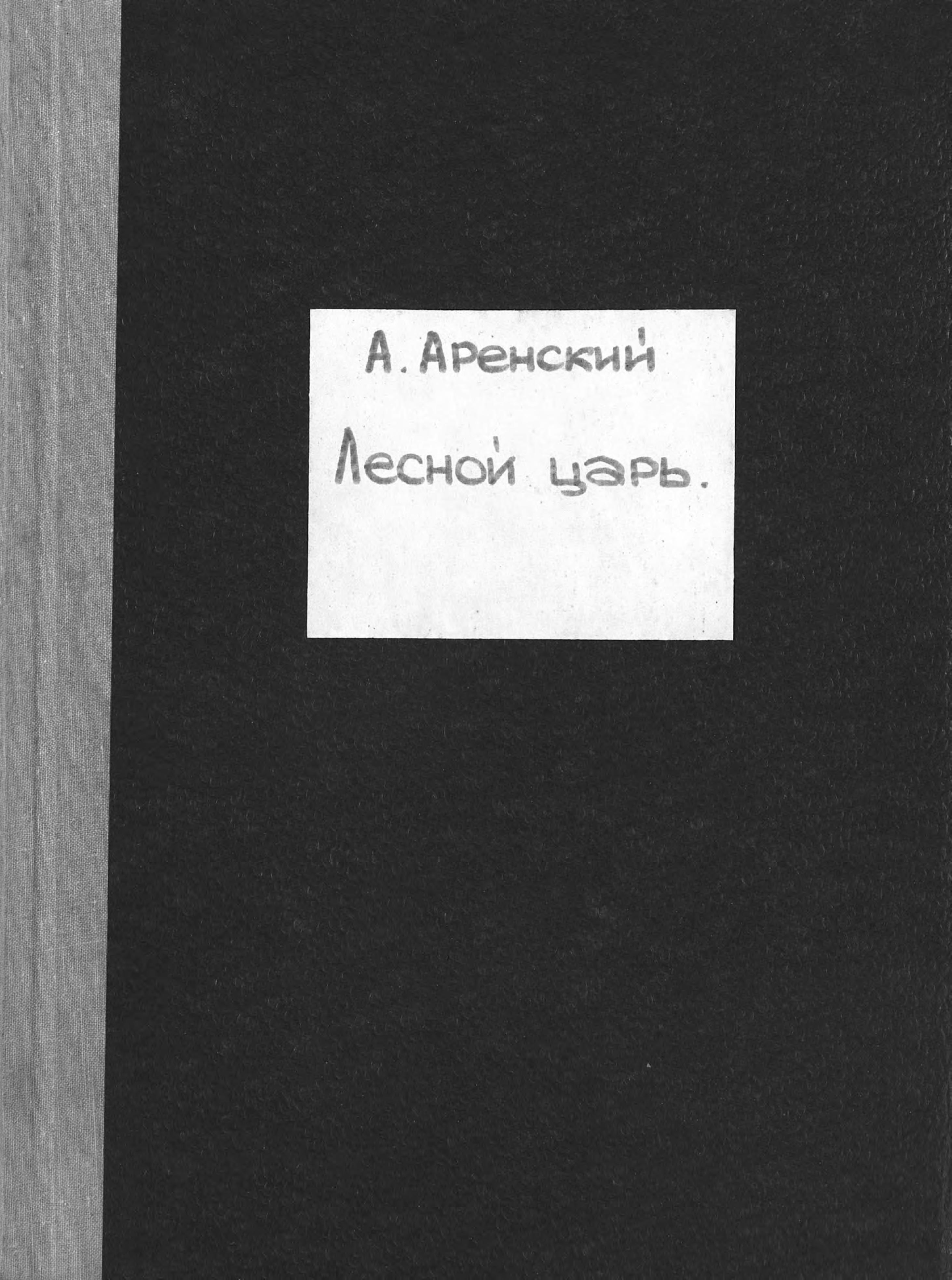 Антон Степанович Аренский Лесной царь цена