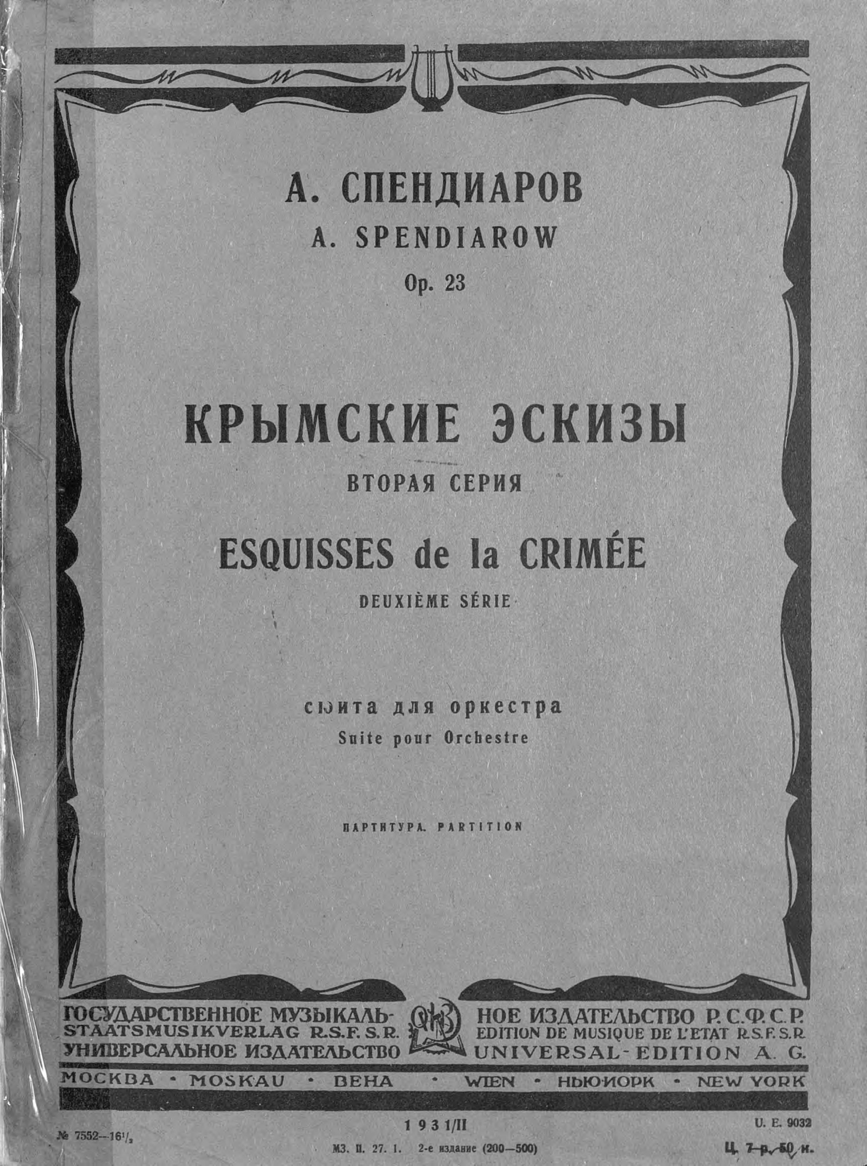 цена Александр Афанасьевич Спендиаров Крымские эскизы
