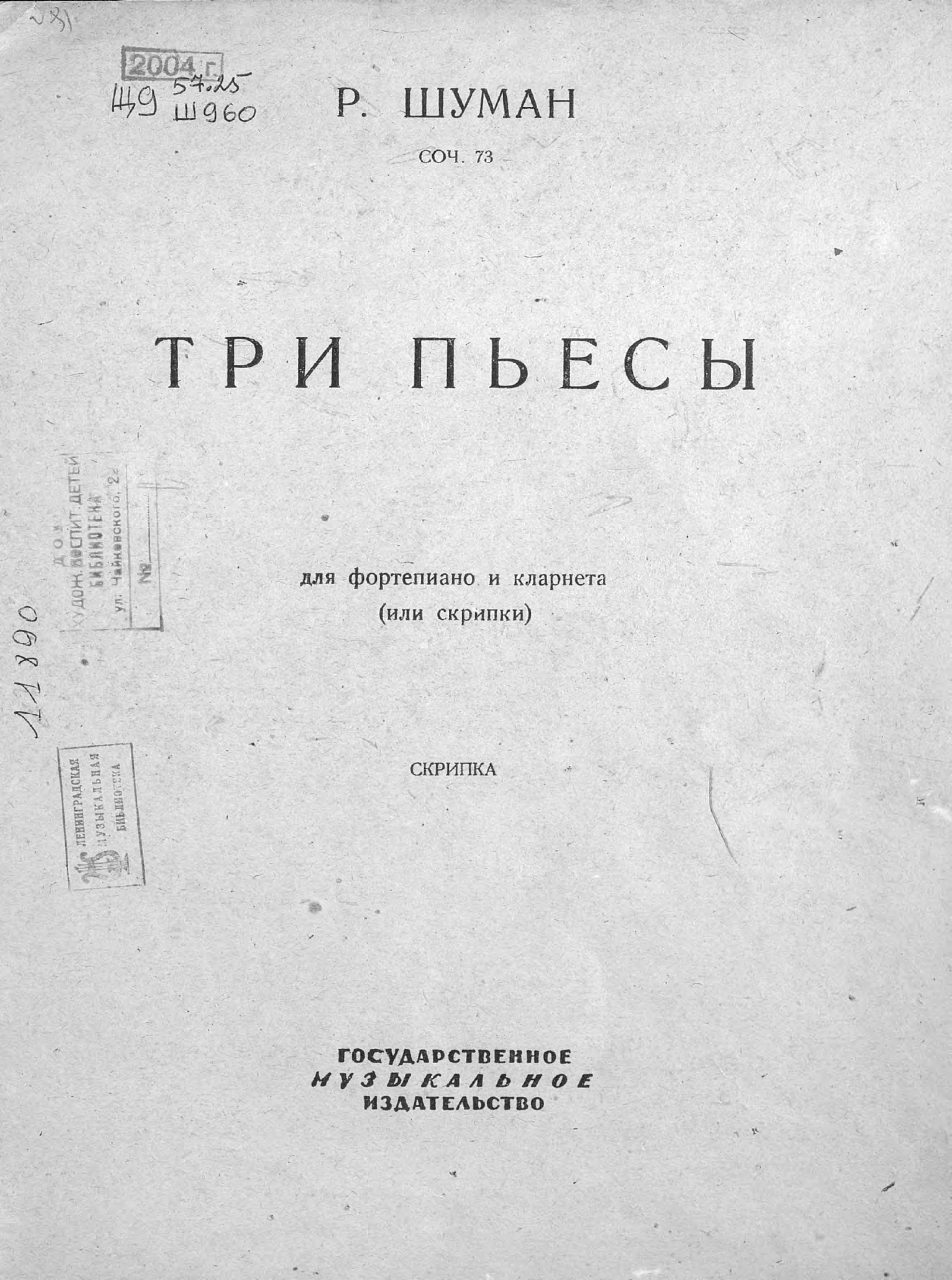 Роберт Шуман Три пьесы роберт шуман quintett