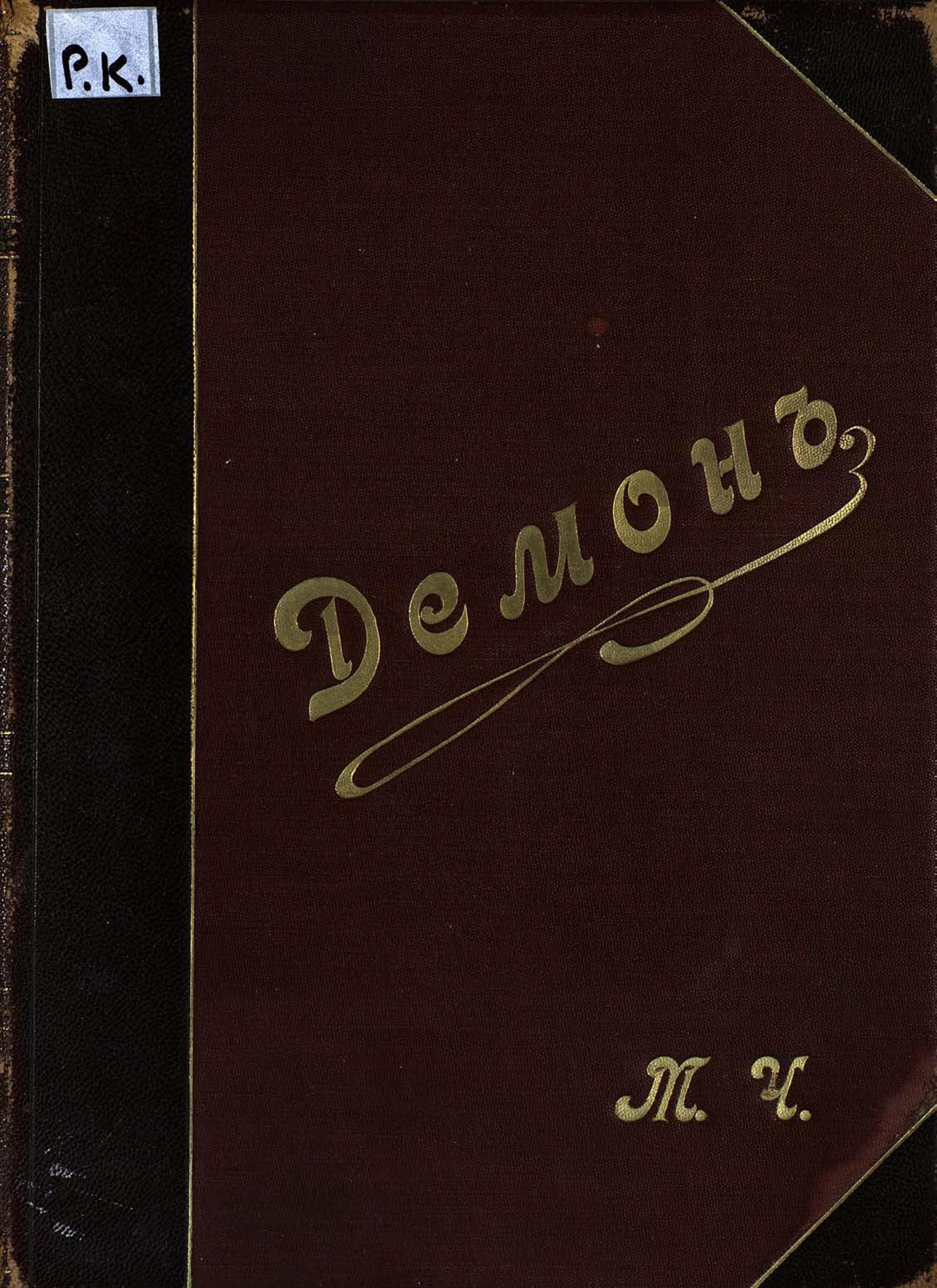 все цены на Антон Григорьевич Рубинштейн Демон онлайн