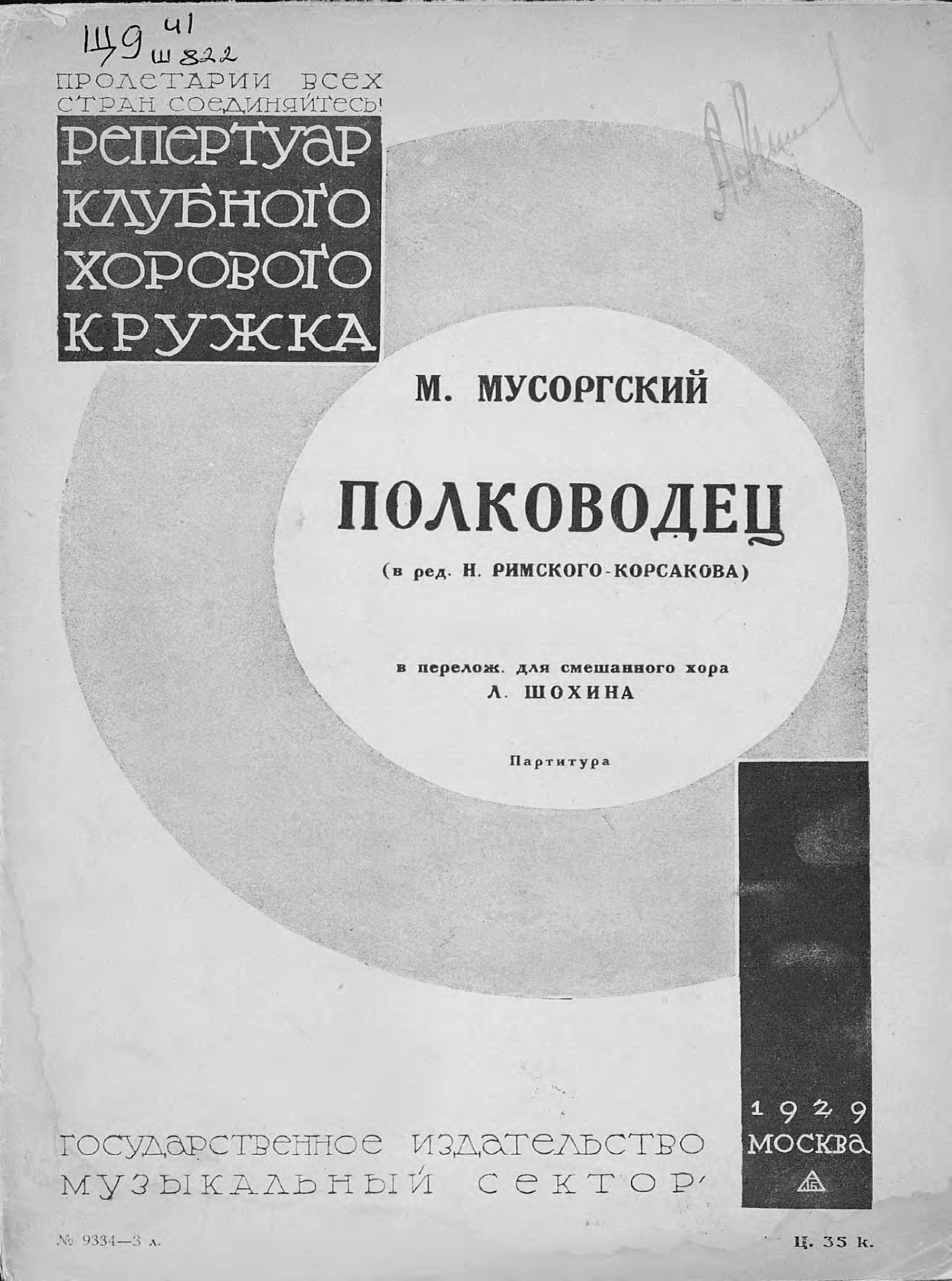 Модест Петрович Мусоргский Полководец модест петрович мусоргский ночь на лысой горе