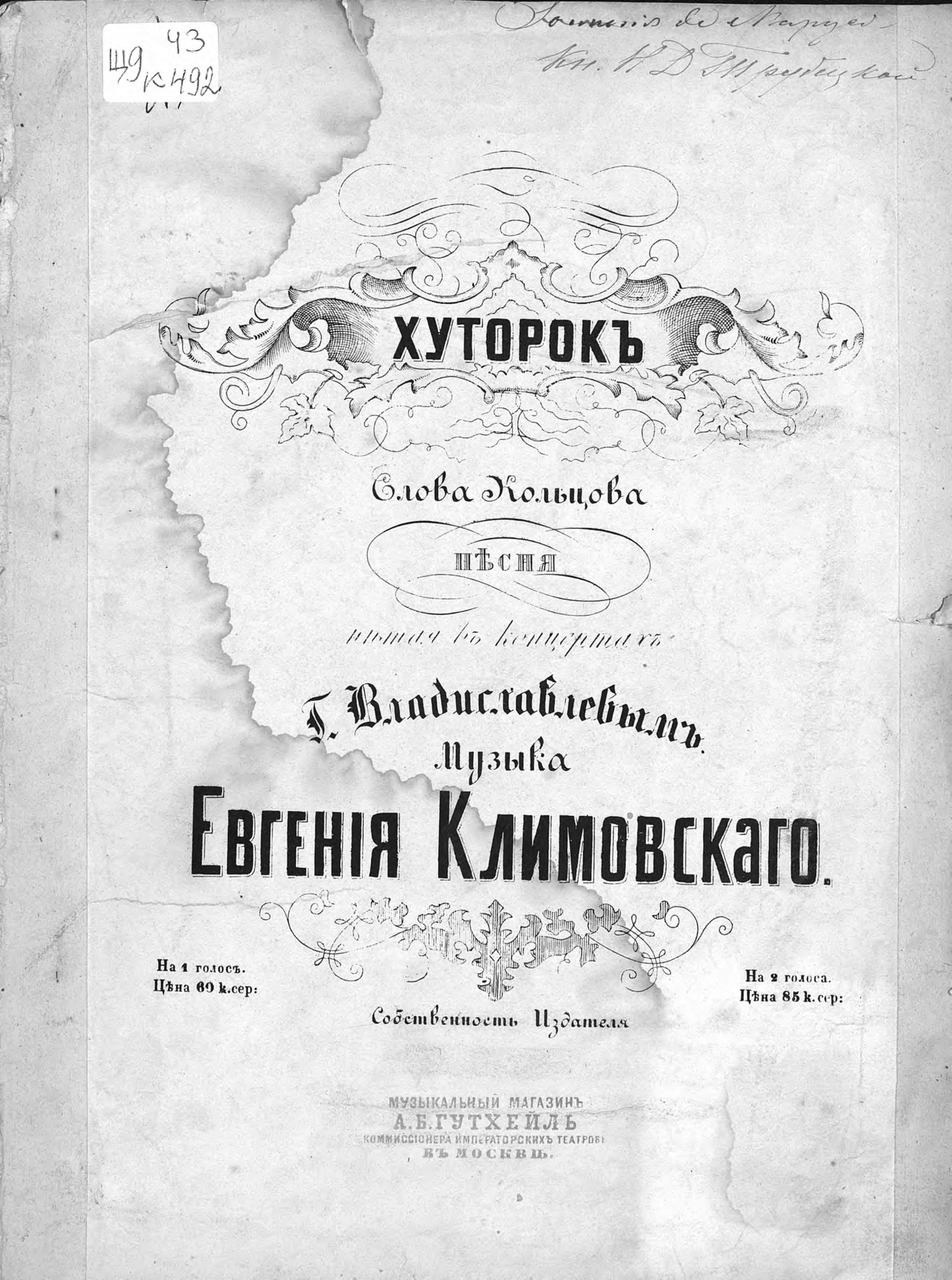 Евгений Клиновский Хуторок крюкова тамара шамильевна веселый хуторок