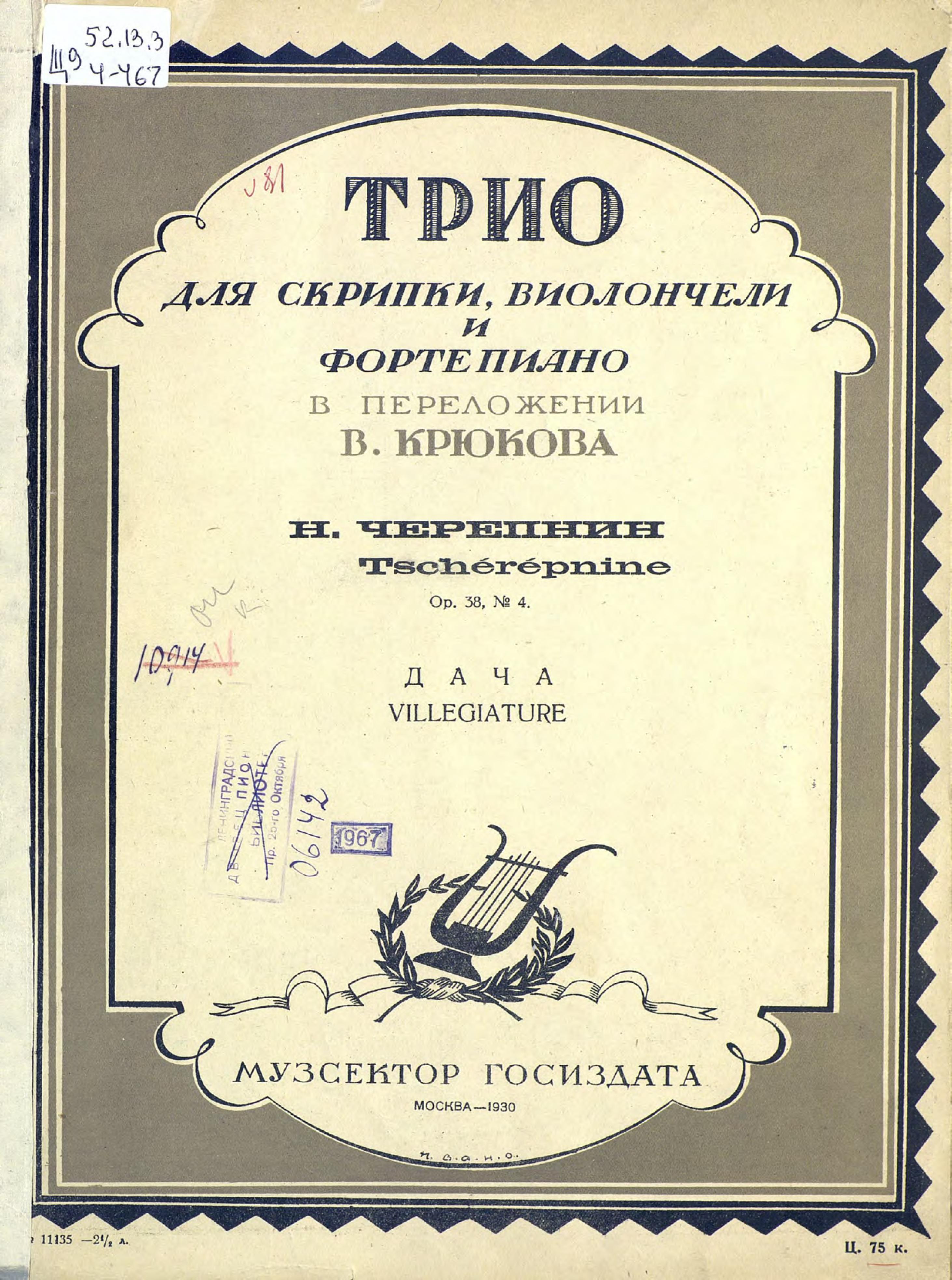 Николай Николаевич Черепнин Дача