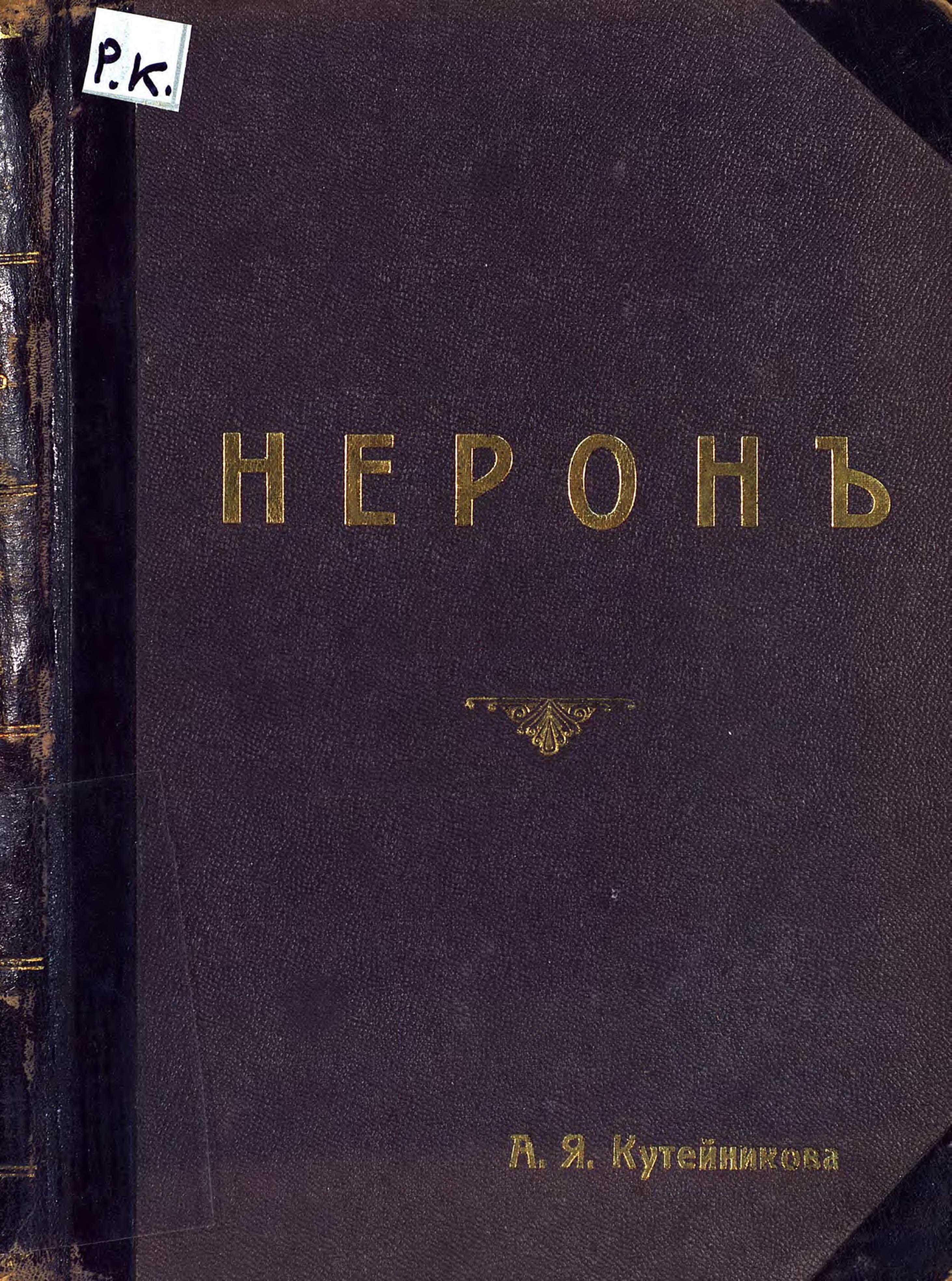 Антон Григорьевич Рубинштейн Нерон