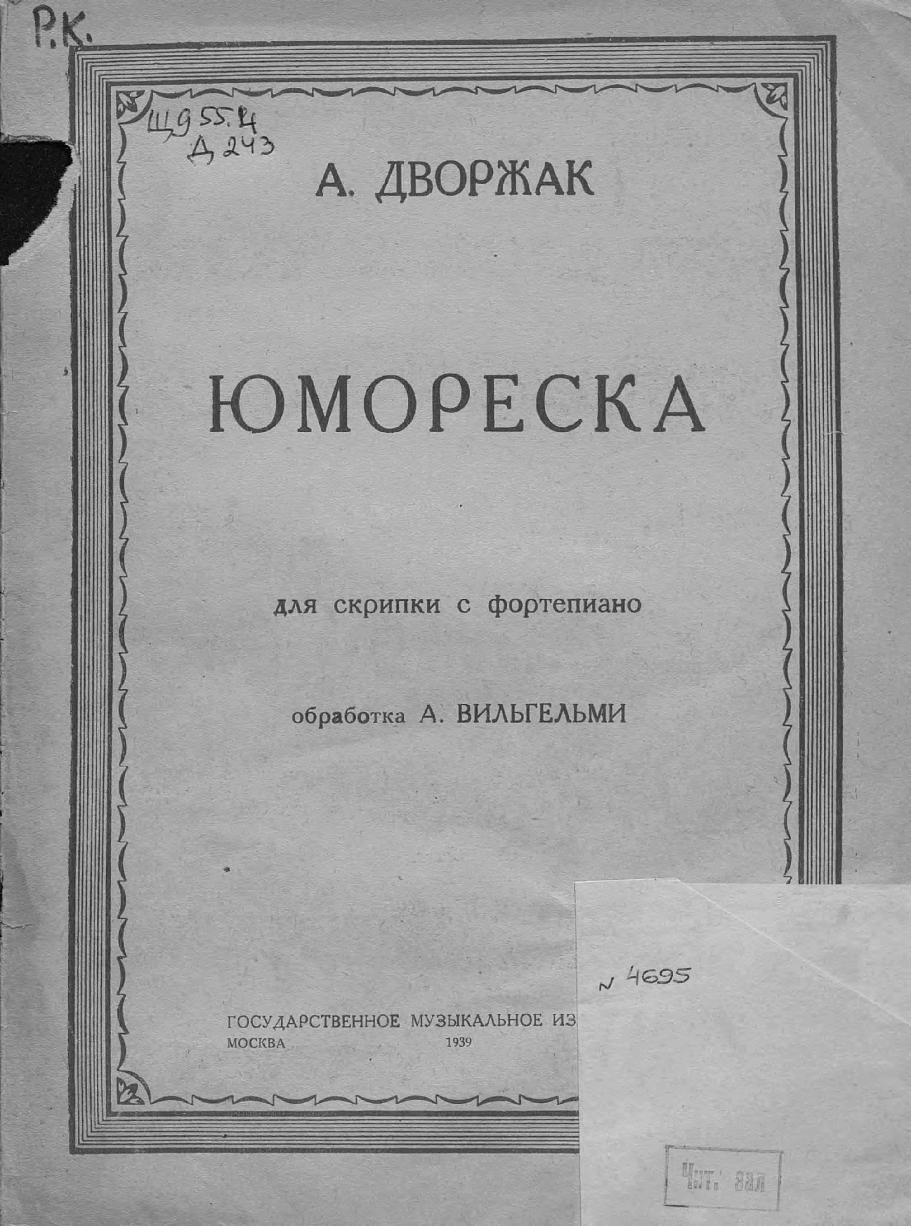 Антонин Дворжак Юмореска антонин дворжак лужанская месса ре мажор