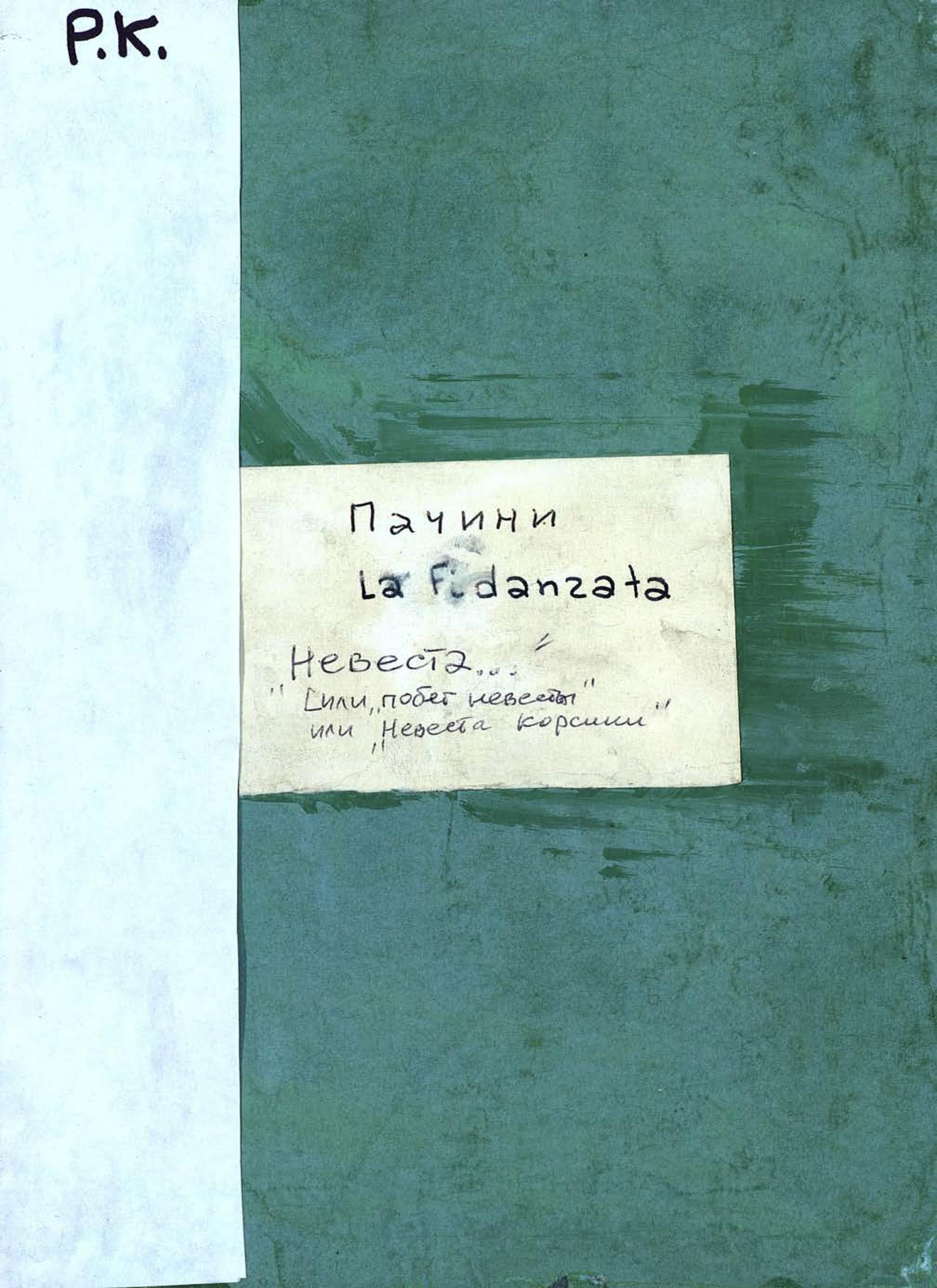 Джованни Пачини La Fidanzata corsa, melodramma tragico in tre atti felice romani parisina melodramma in tre atti classic reprint