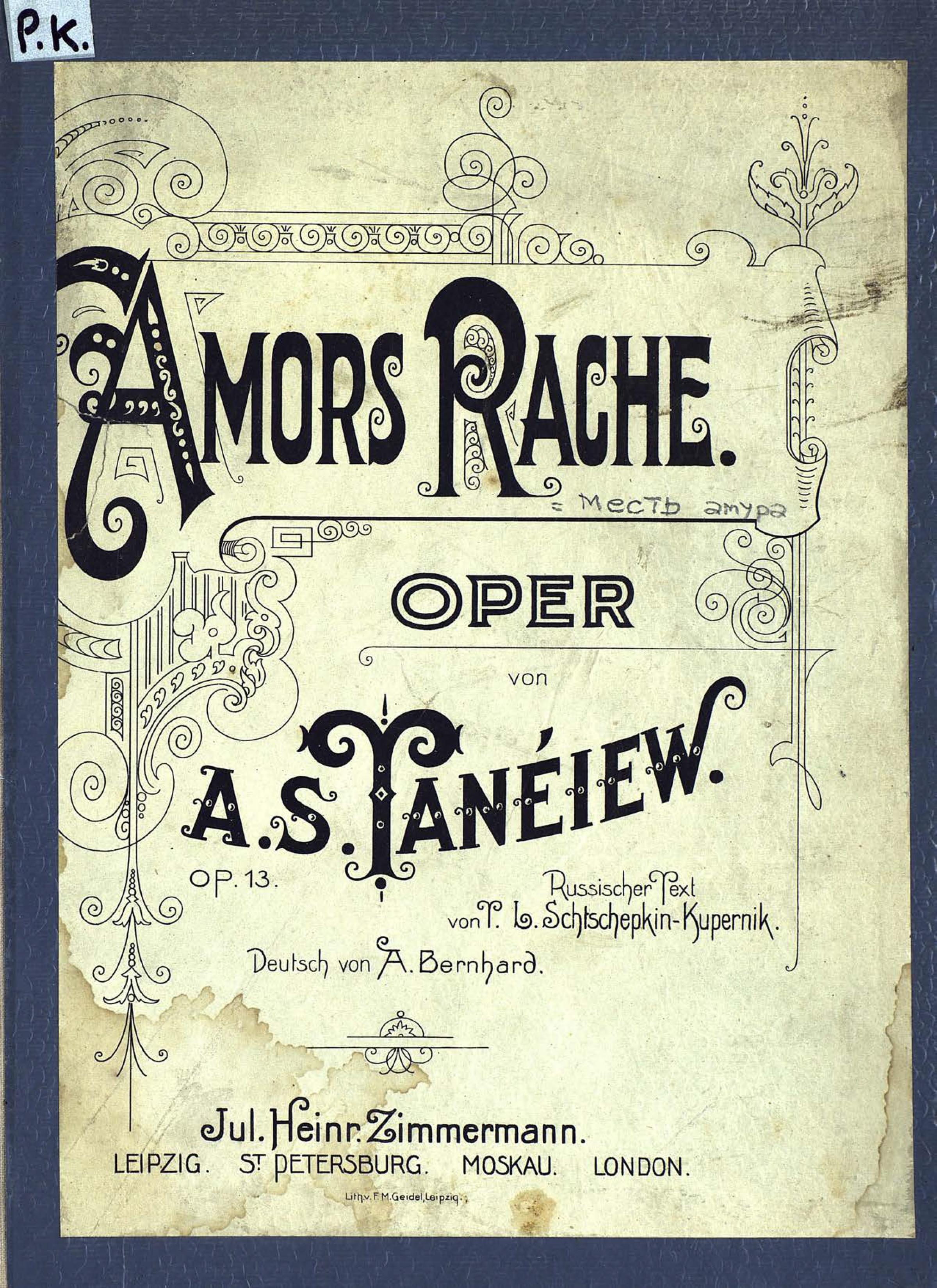 Александр Сергеевич Танеев Amors Rache александр сергеевич танеев шестой квартет b для двух скрипок альта и виолончели
