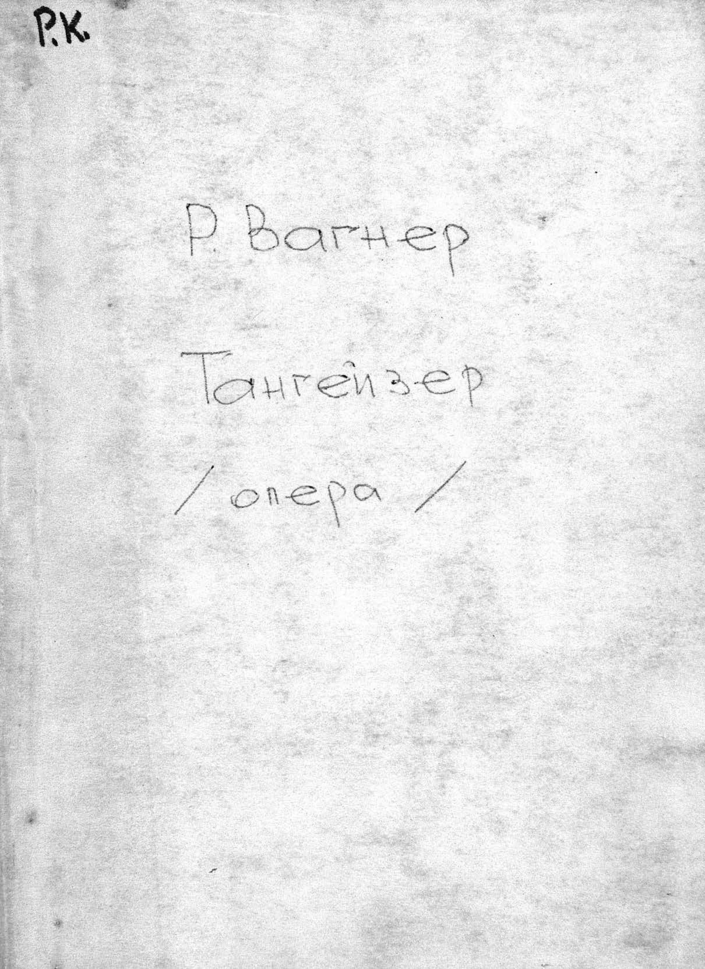 Рихард Вагнер Tannhauser and der Sangerkrieg auf Wartburg ботинки der spur der spur de034amwiz42