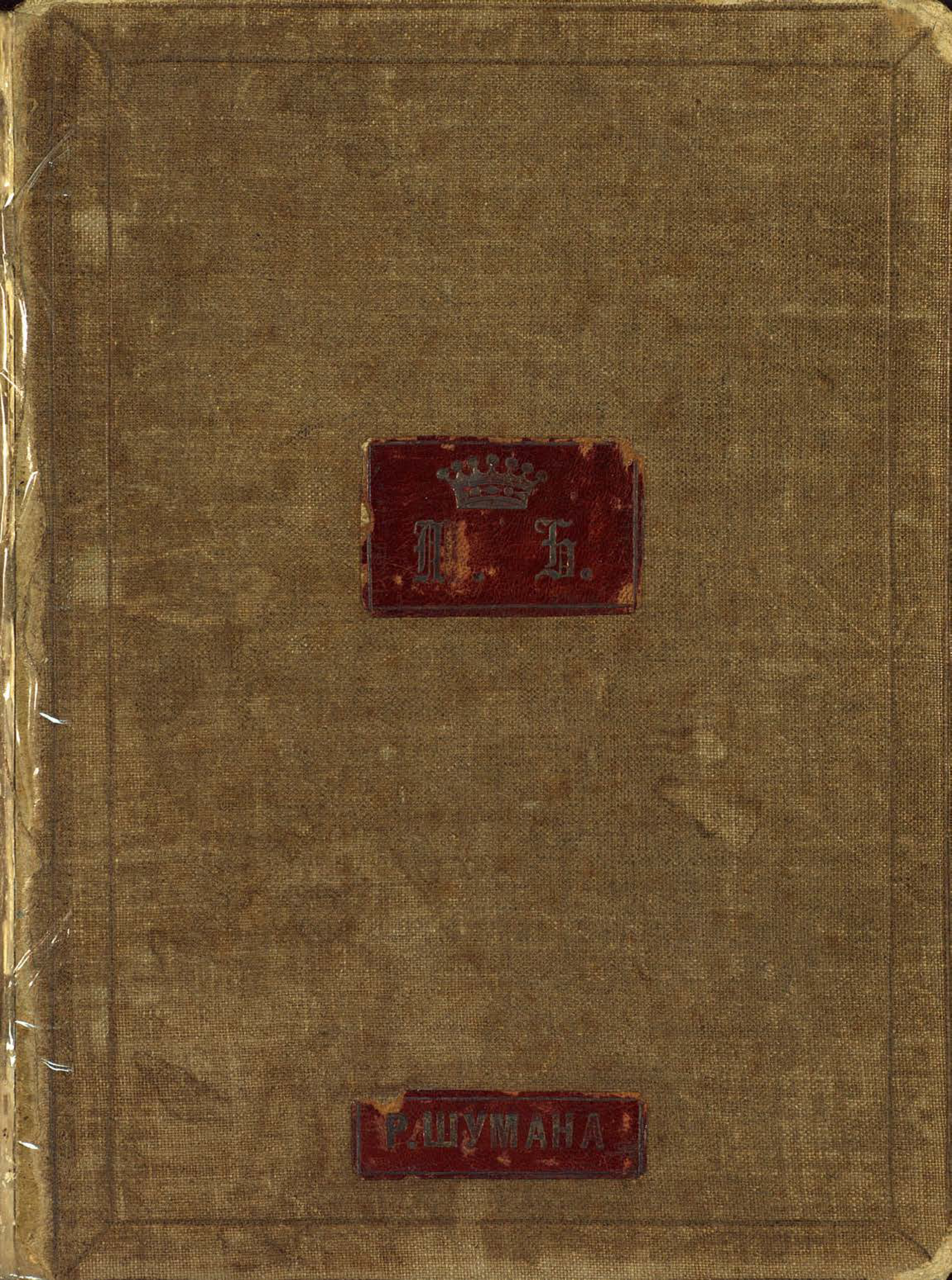 Роберт Шуман 27 романсов для пения николай александрович соколов шесть романсов для пения виолончели и фортепиано