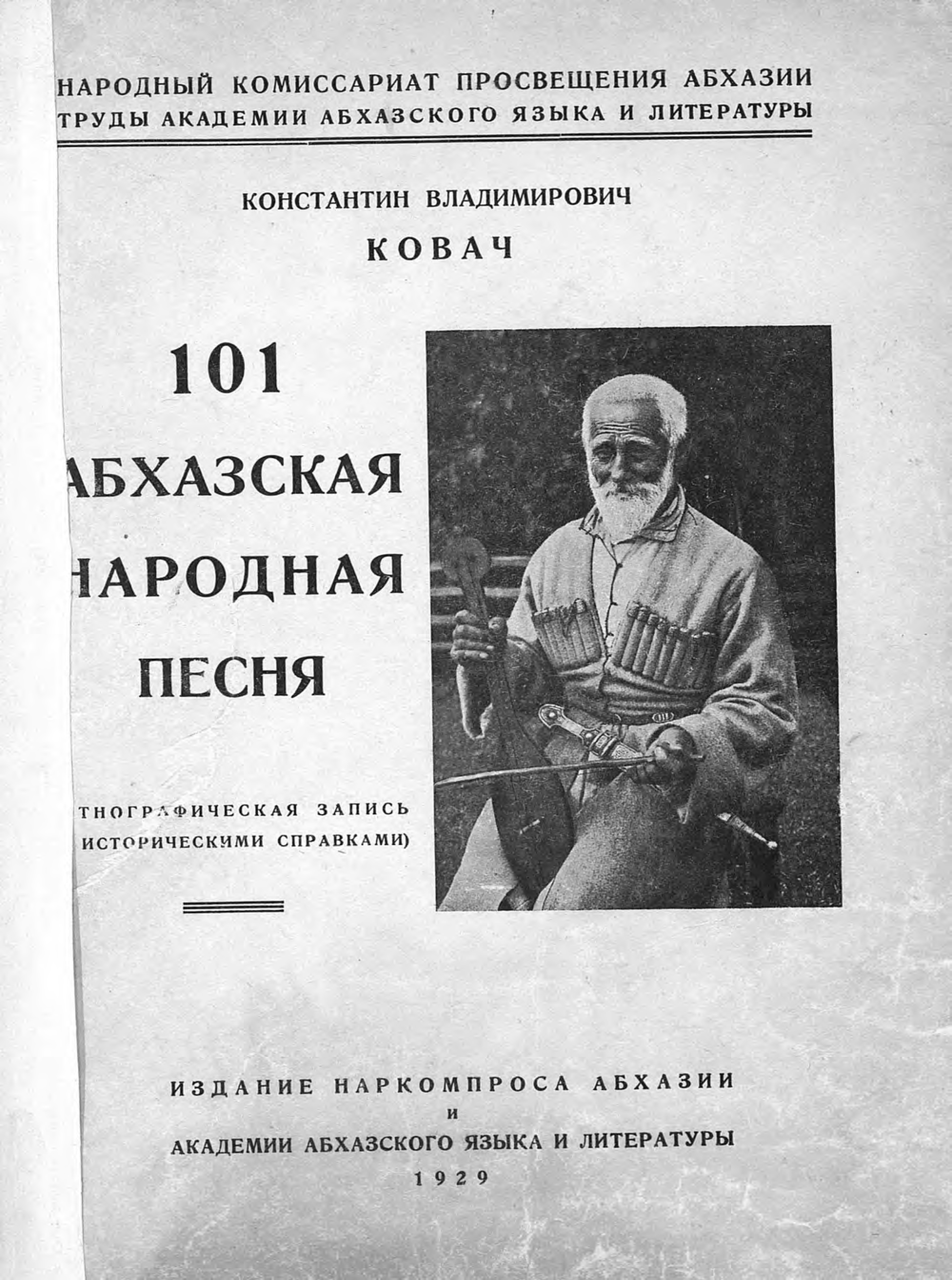 Ковач Константин Владимирович 101 абхазская народная песня аджика амца абхазская классическая