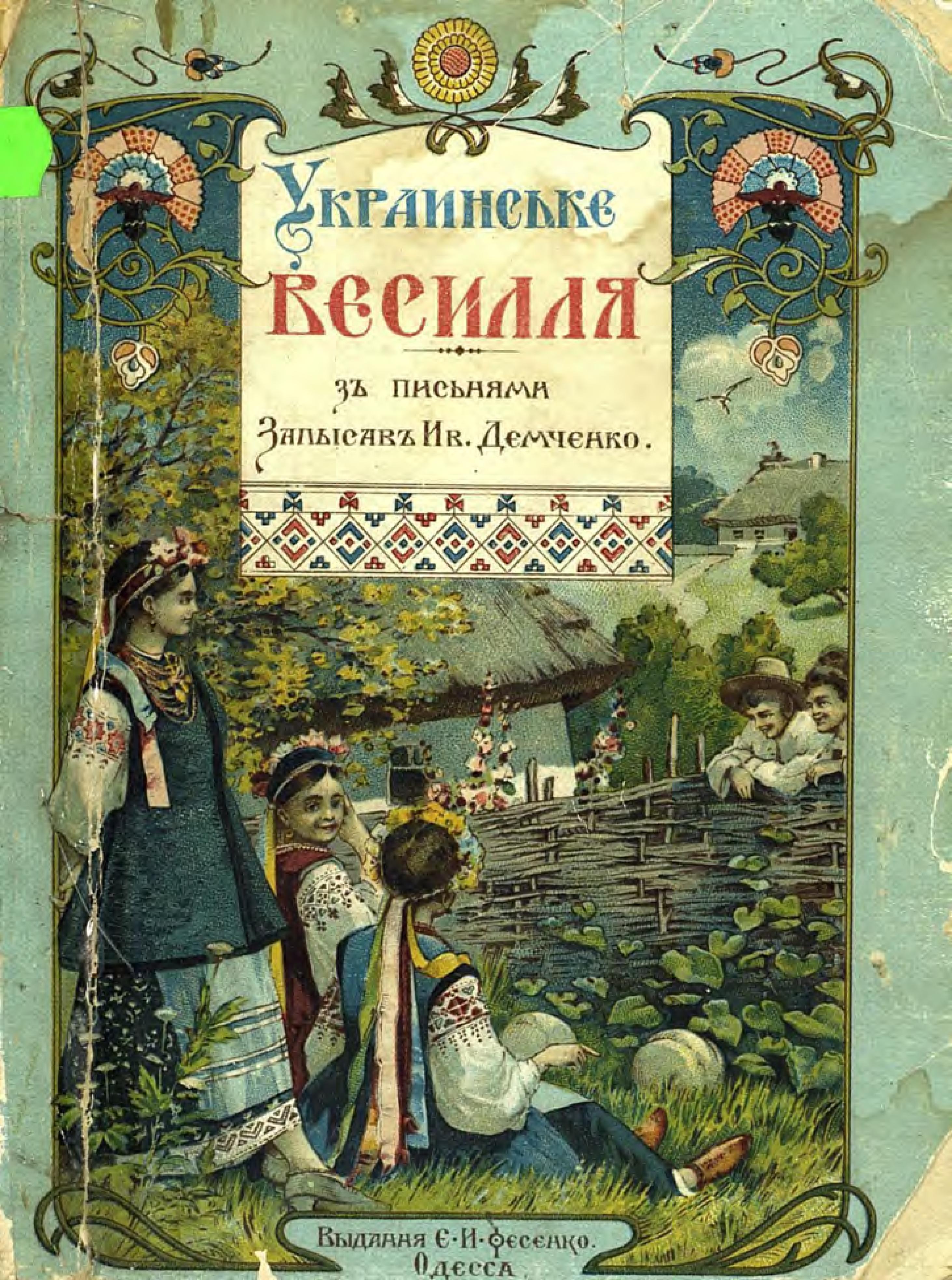 цена на Народное творчество Украинське весилля
