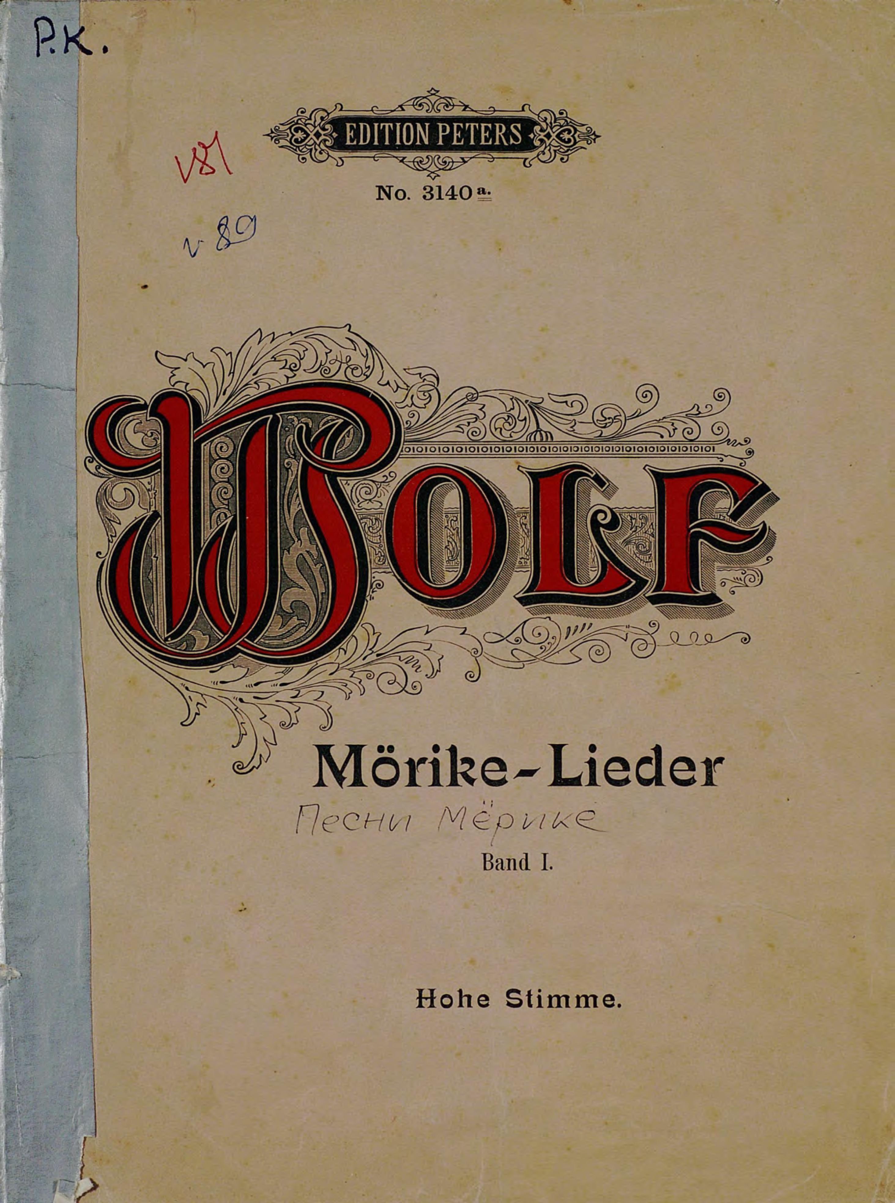 Хуго Вольф Gedichte v. Eduard Morike fur eine hohe Singstimme und Klavier v. H. Wolf хуго вольф жил был король когда то