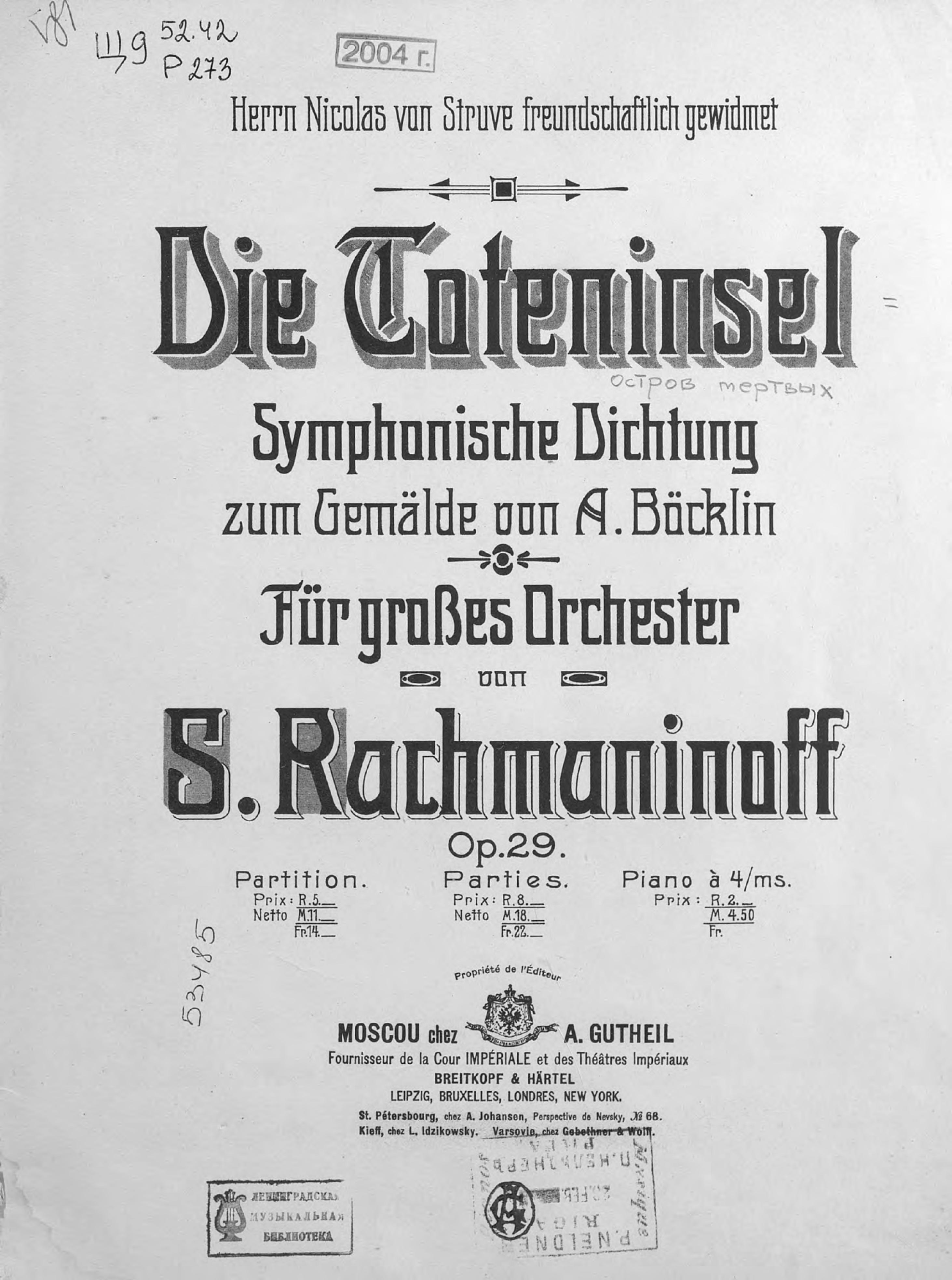 Сергей Рахманинов Die Coteninsel Symphonische Dichtung zum Gemalde von A. Bocklin стоимость