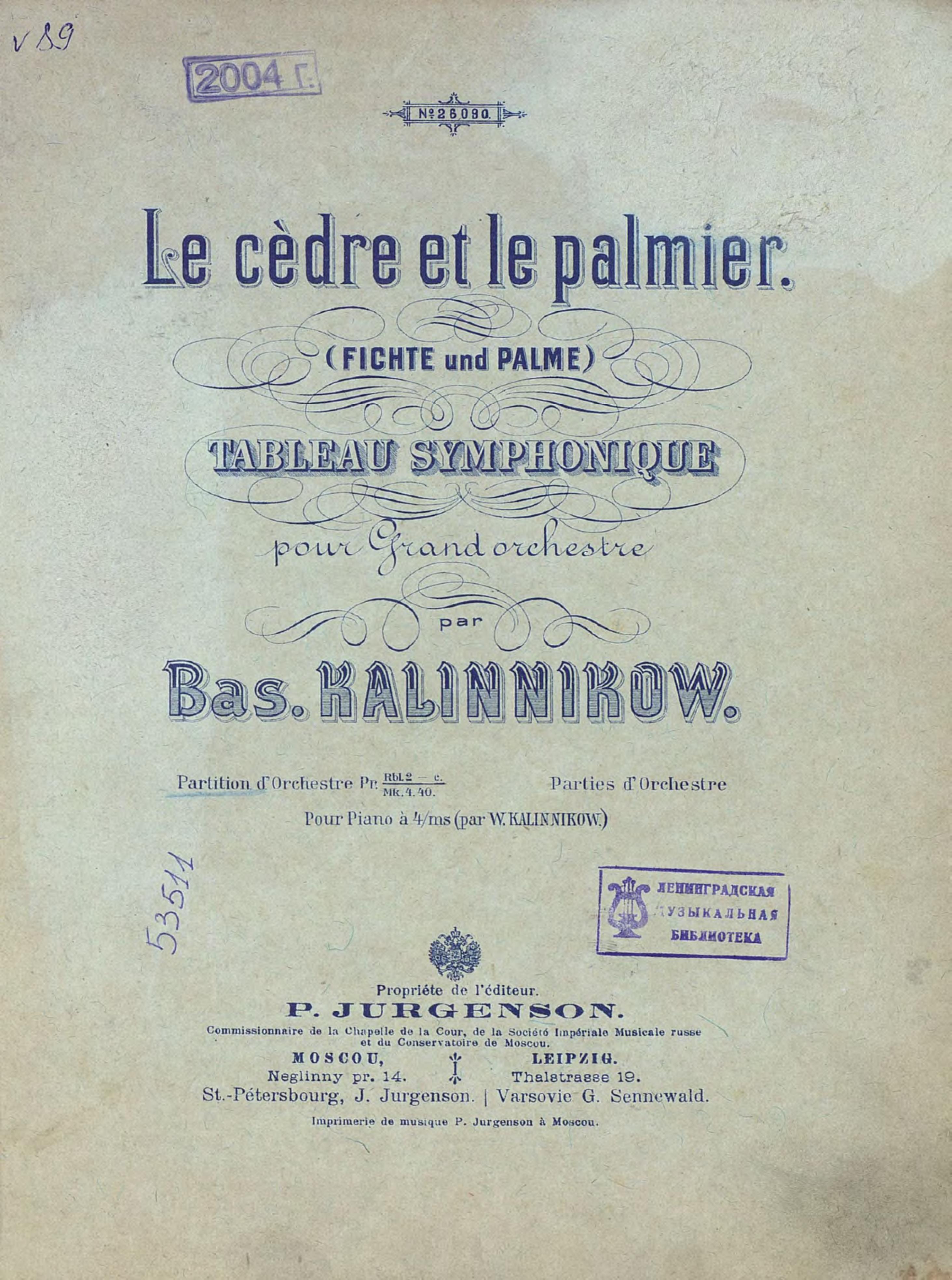 Василий Калинников Le cedre et le palmier василий калинников четыре детских песни
