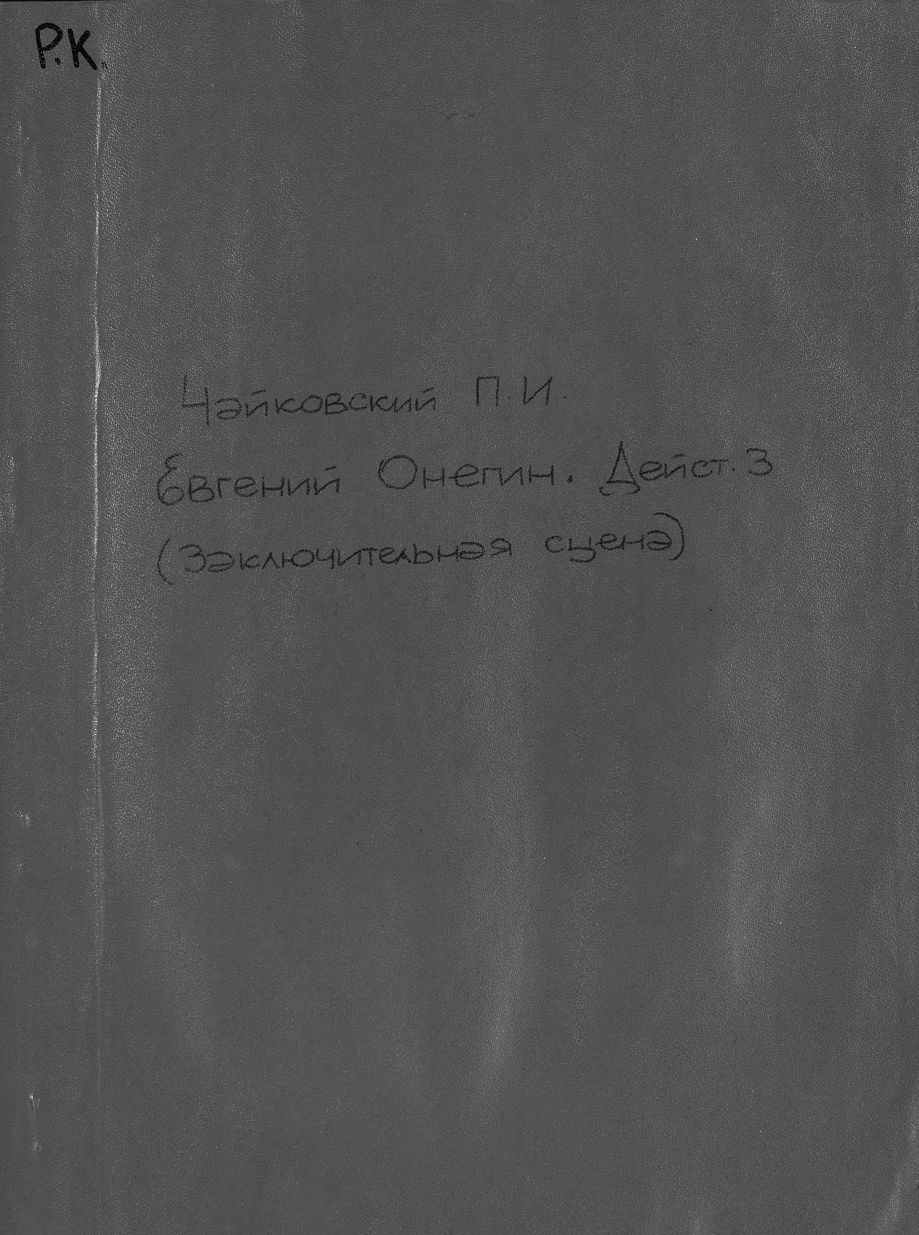 Петр Ильич Чайковский Заключительная сцена № 22 из третьего действия оперы