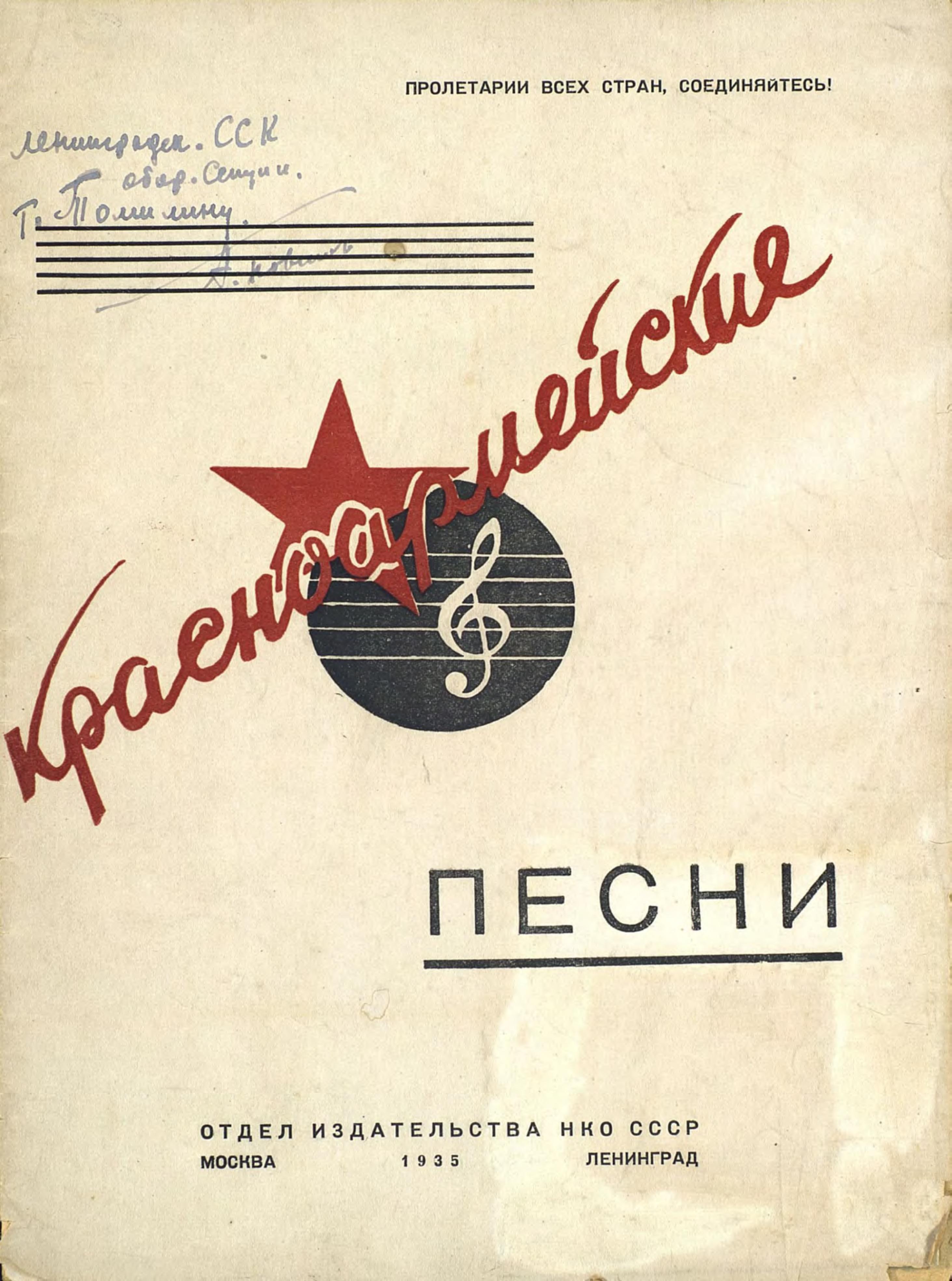 Народное творчество Красноармейские песни народное творчество древние российские стихотворения собранные киршею даниловым