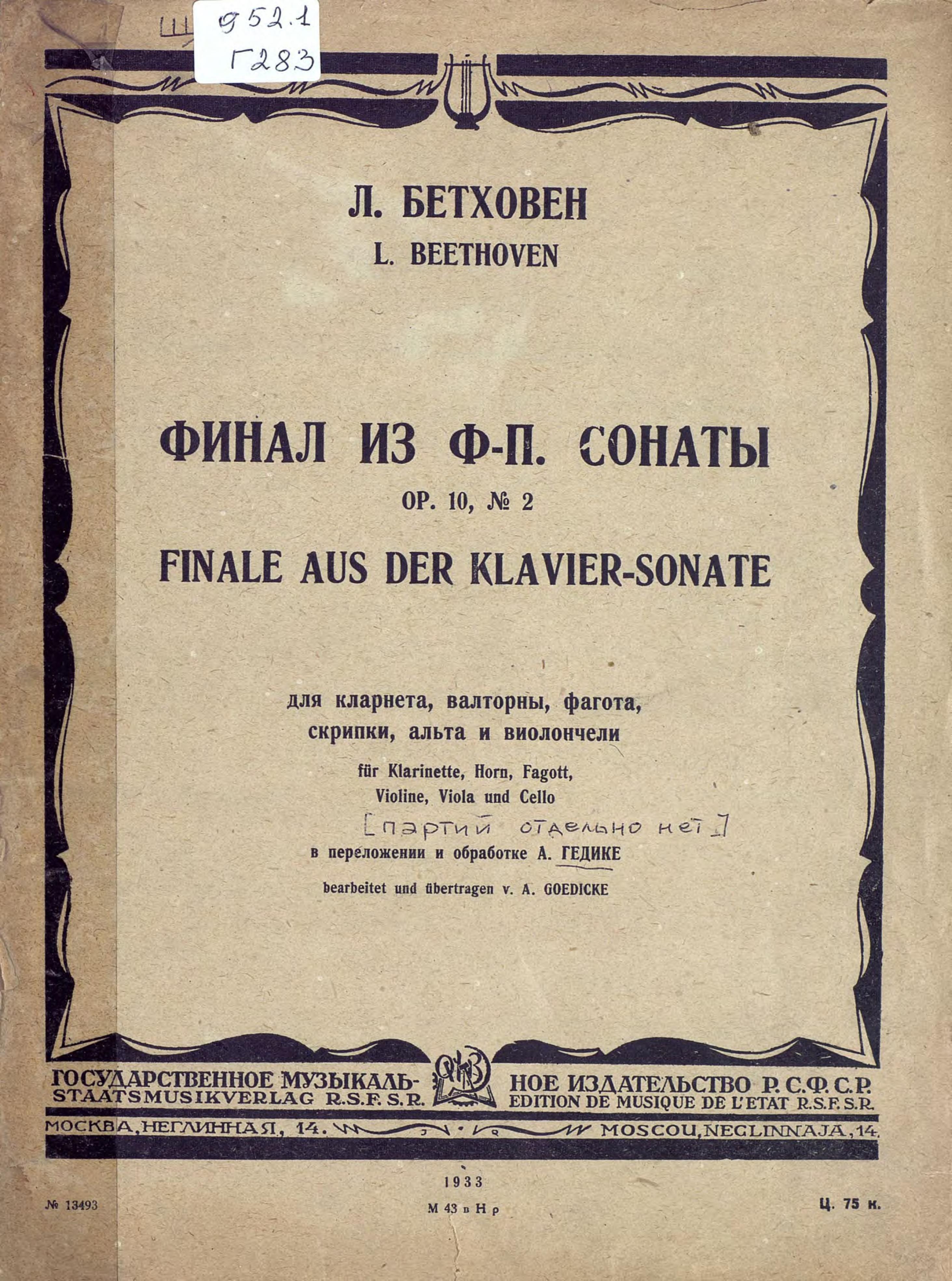 Людвиг ван Бетховен Финал из фортепианной сонаты