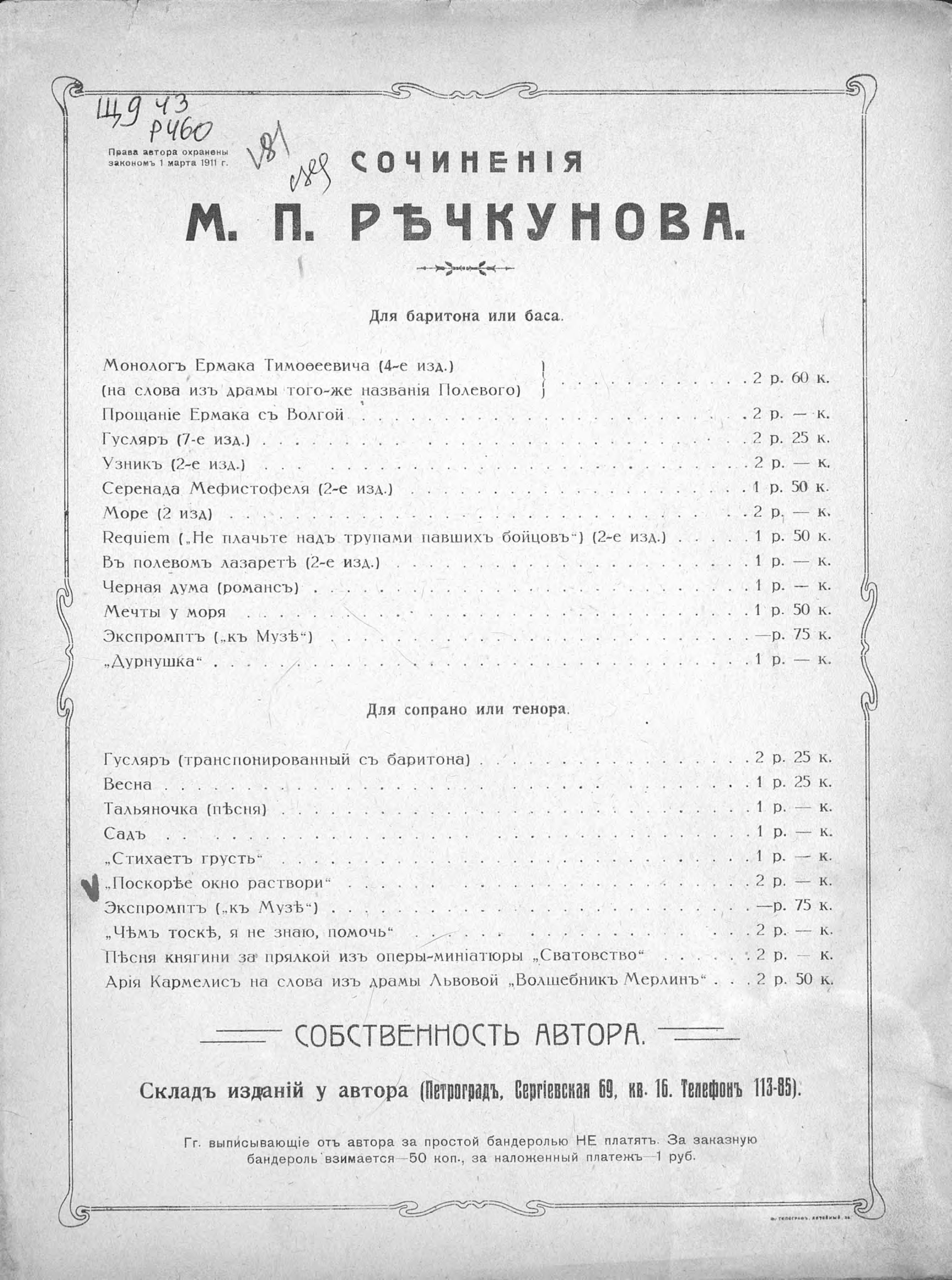 Михаил Петрович Речкунов Поскорее окно раствори... цена 2017