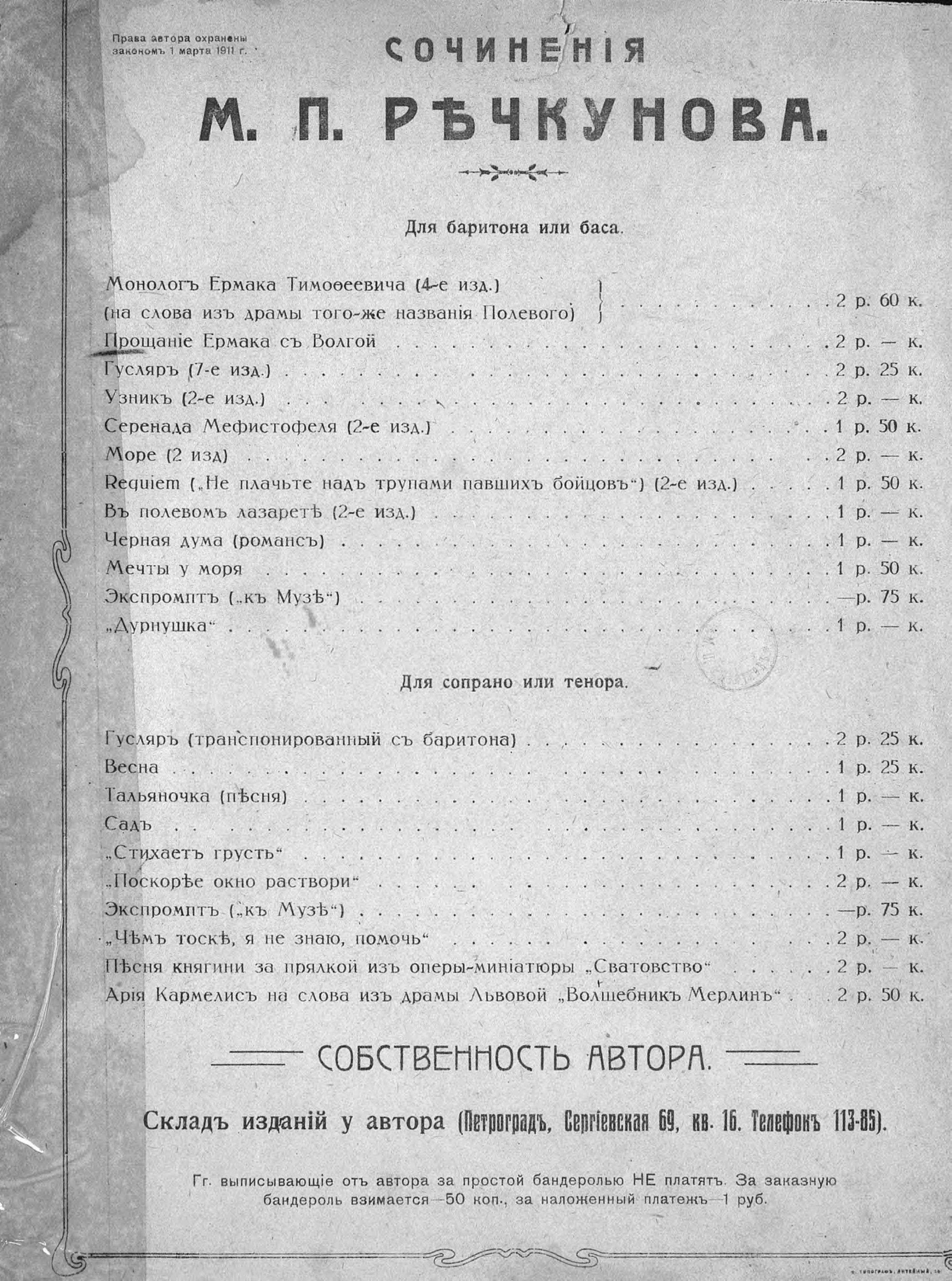 цена на Михаил Петрович Речкунов Прощание Ермака с Волгой