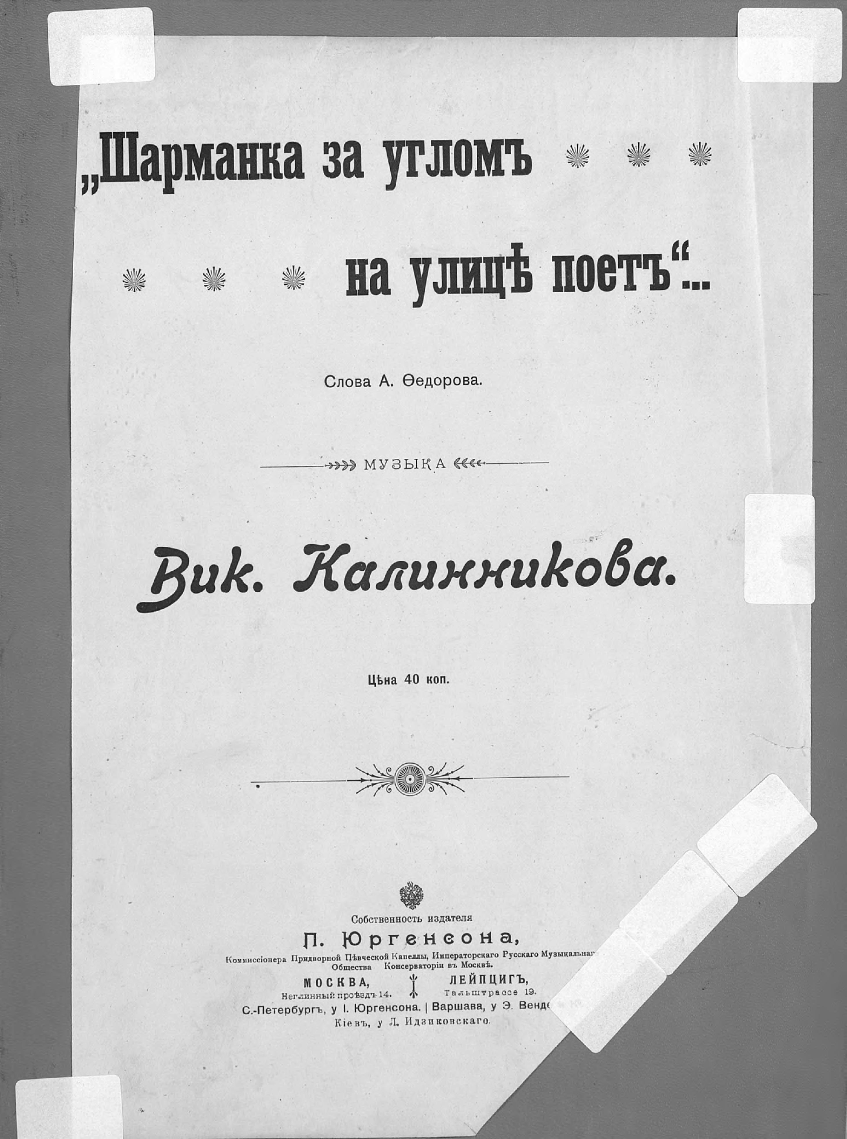 Василий Калинников Шарманка за углом на улице поет василий калинников четыре детских песни