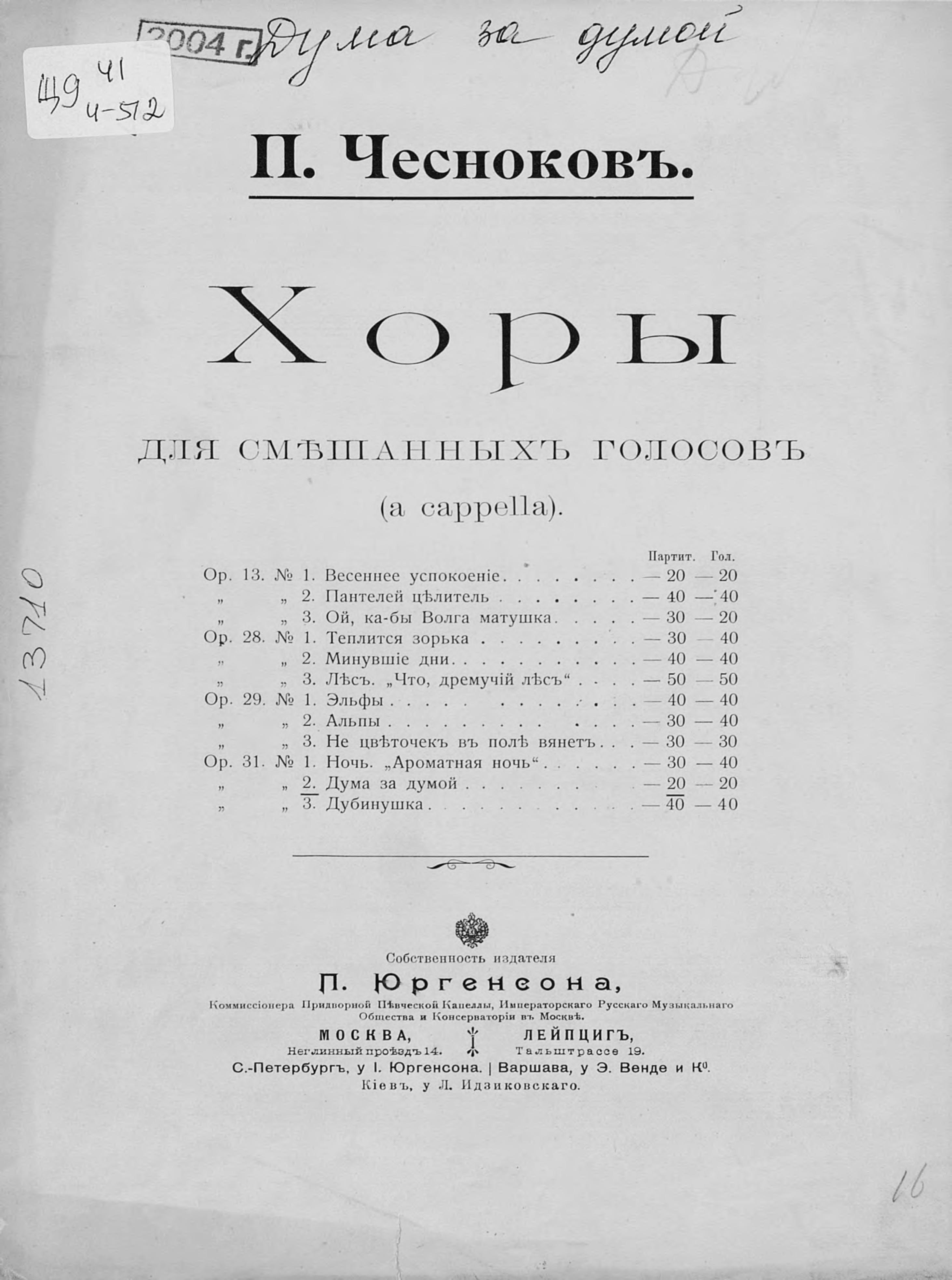 Павел Григорьевич Чесноков Дума за думой дума