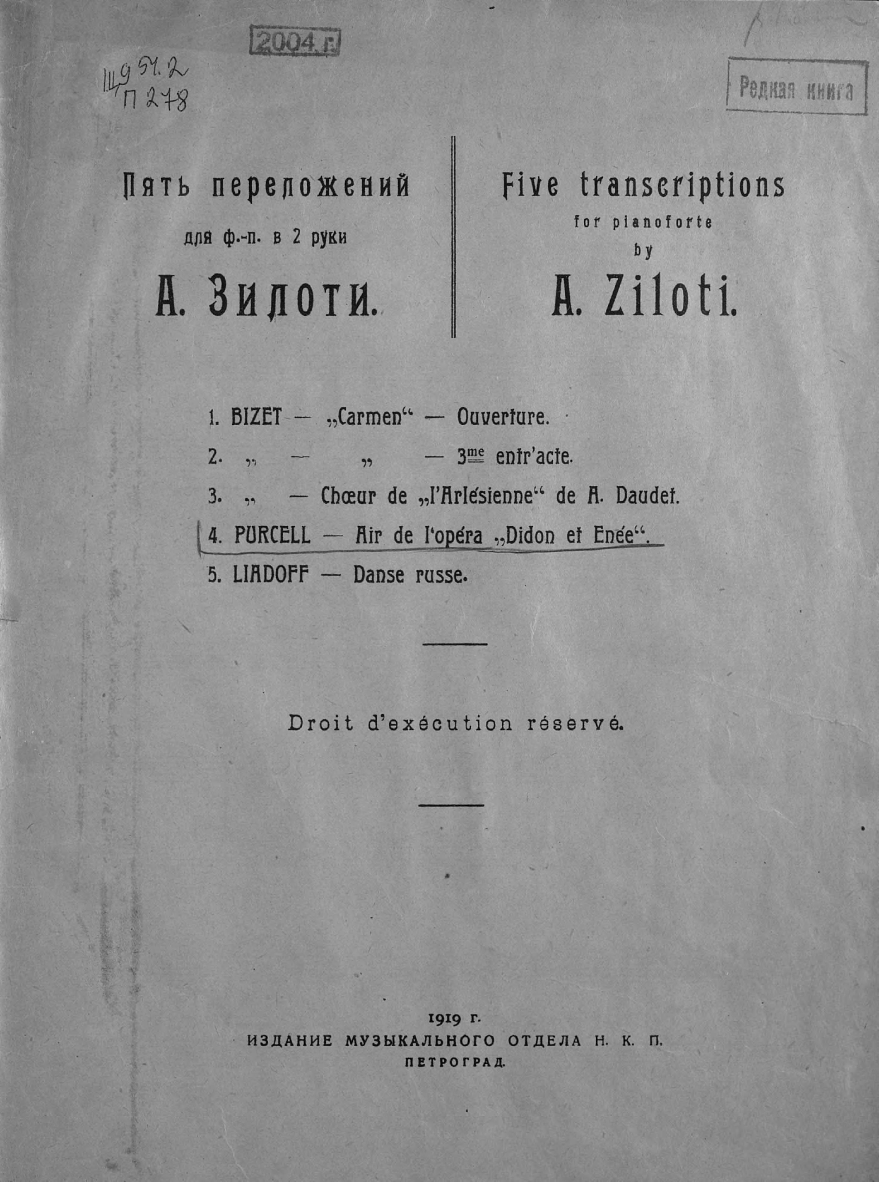 цена на Генри Пёрселл Ария из оперы