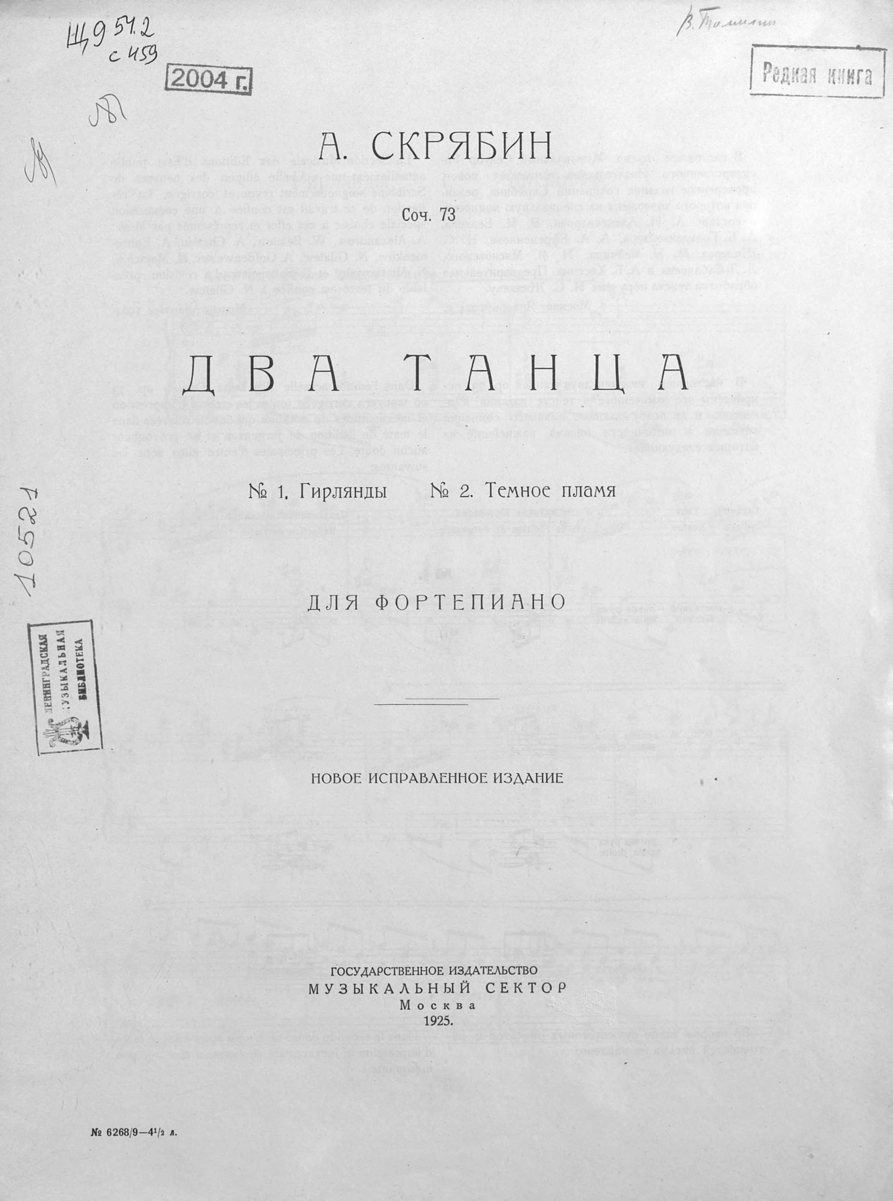 Александр Николаевич Скрябин Два танца