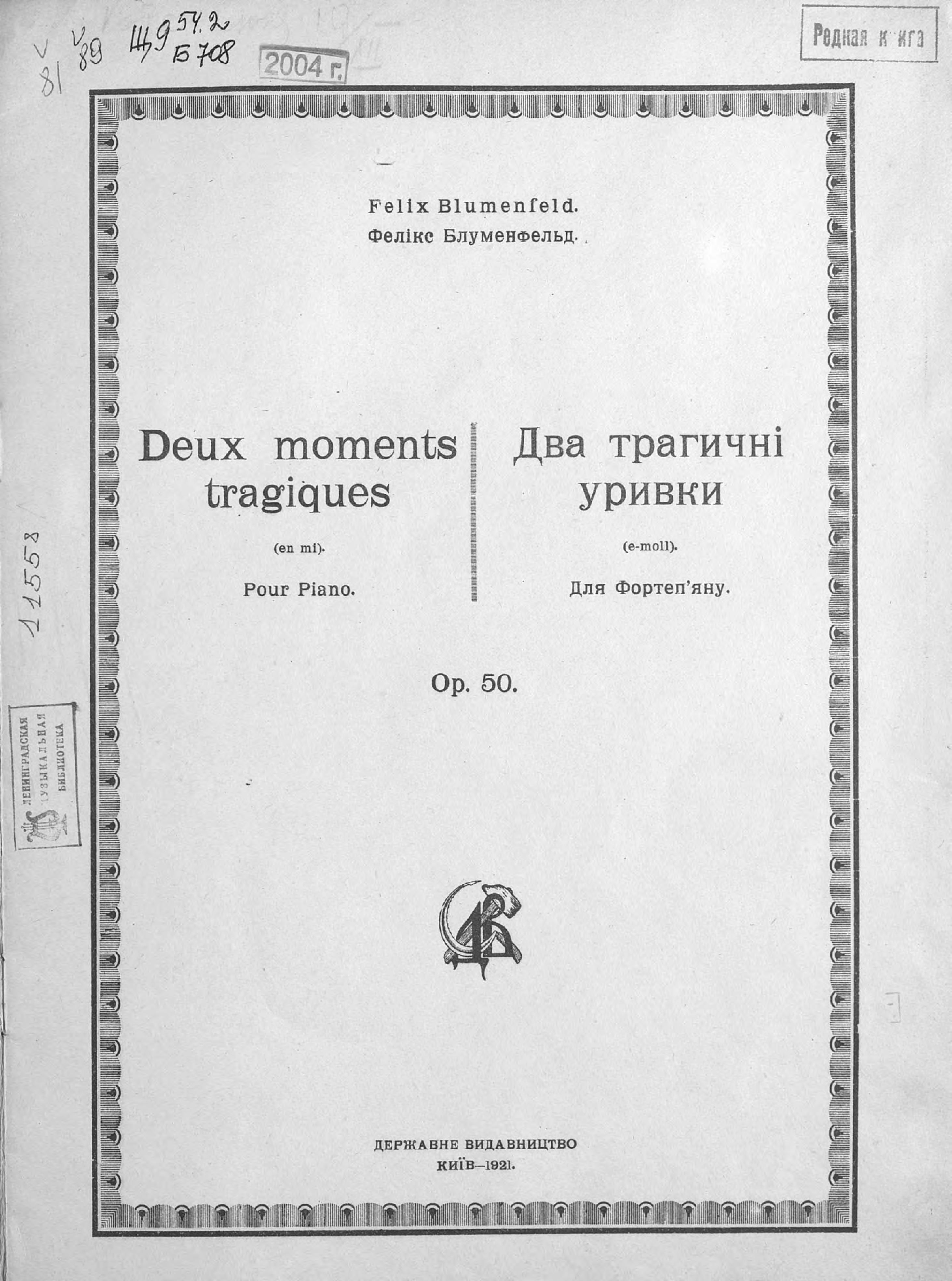 Феликс Блуменфельд Два трагичнi уривки феликс блуменфельд концертный этюд