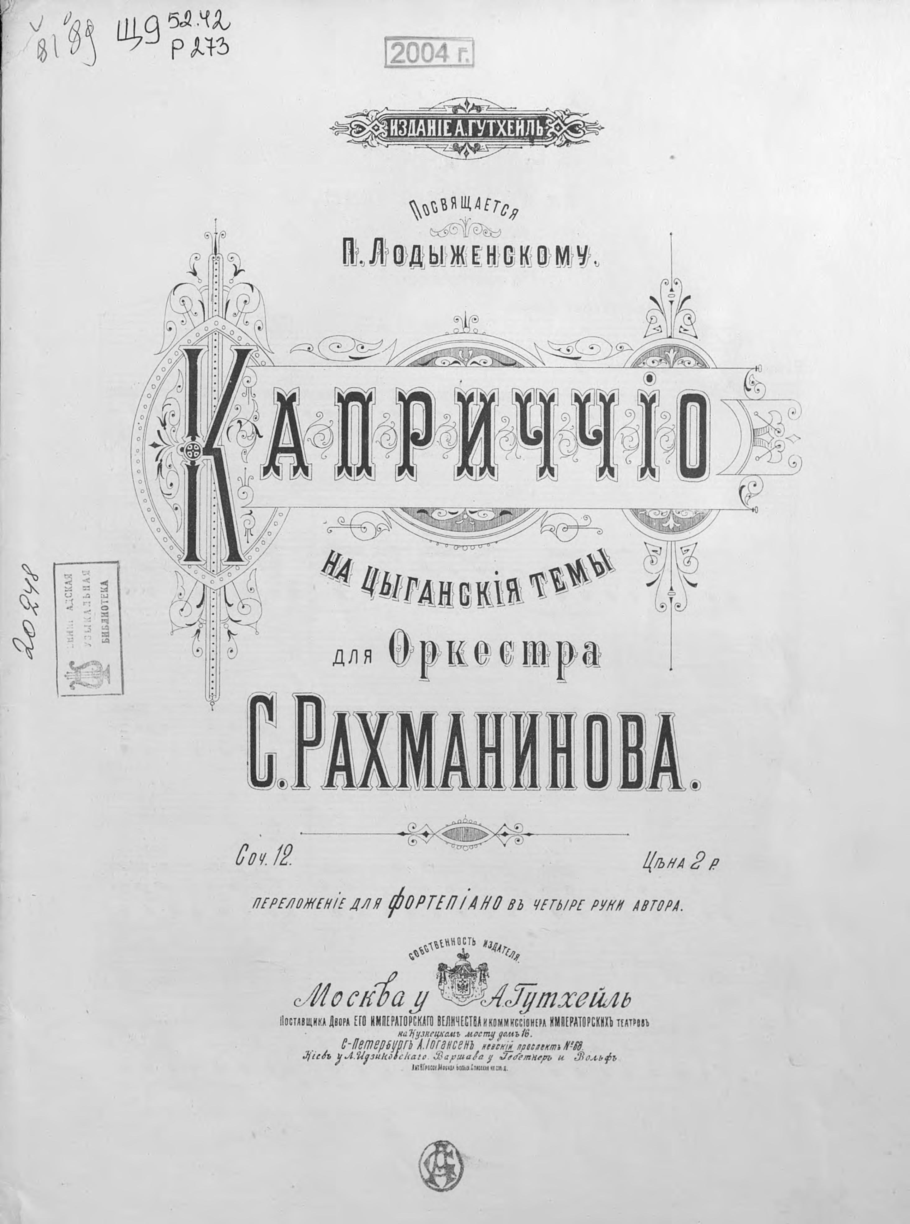 Сергей Рахманинов Каприччио на цыганские темы для оркестра сергей рахманинов каприччио на цыганские темы для оркестра
