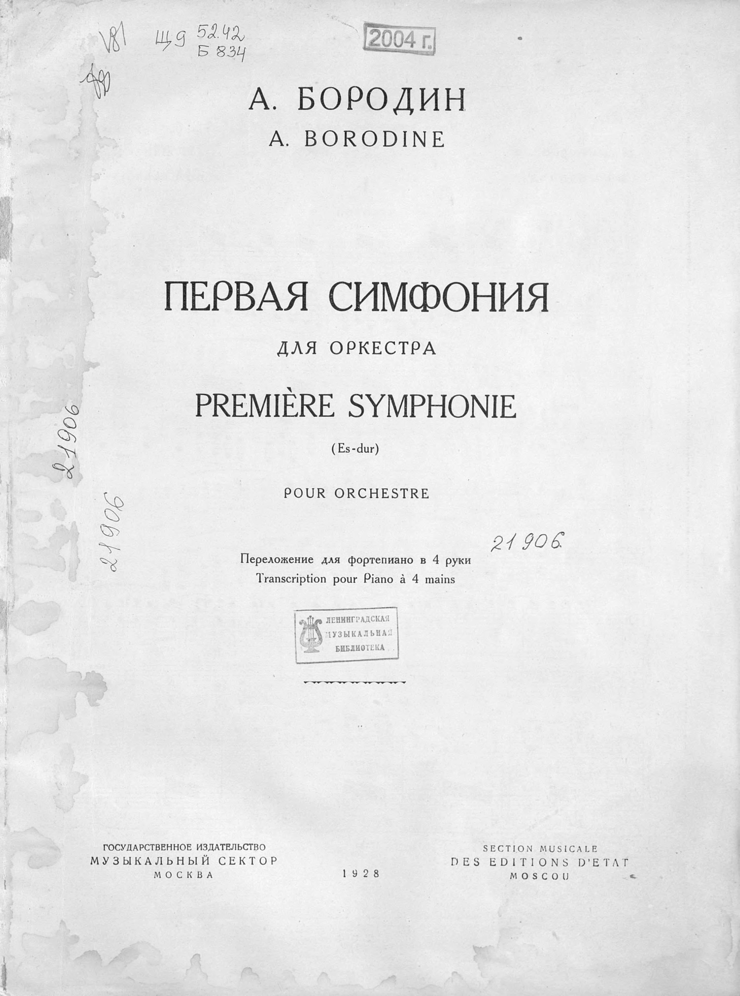 Александр Бородин Первая симфония Es-dur для оркестра цены онлайн