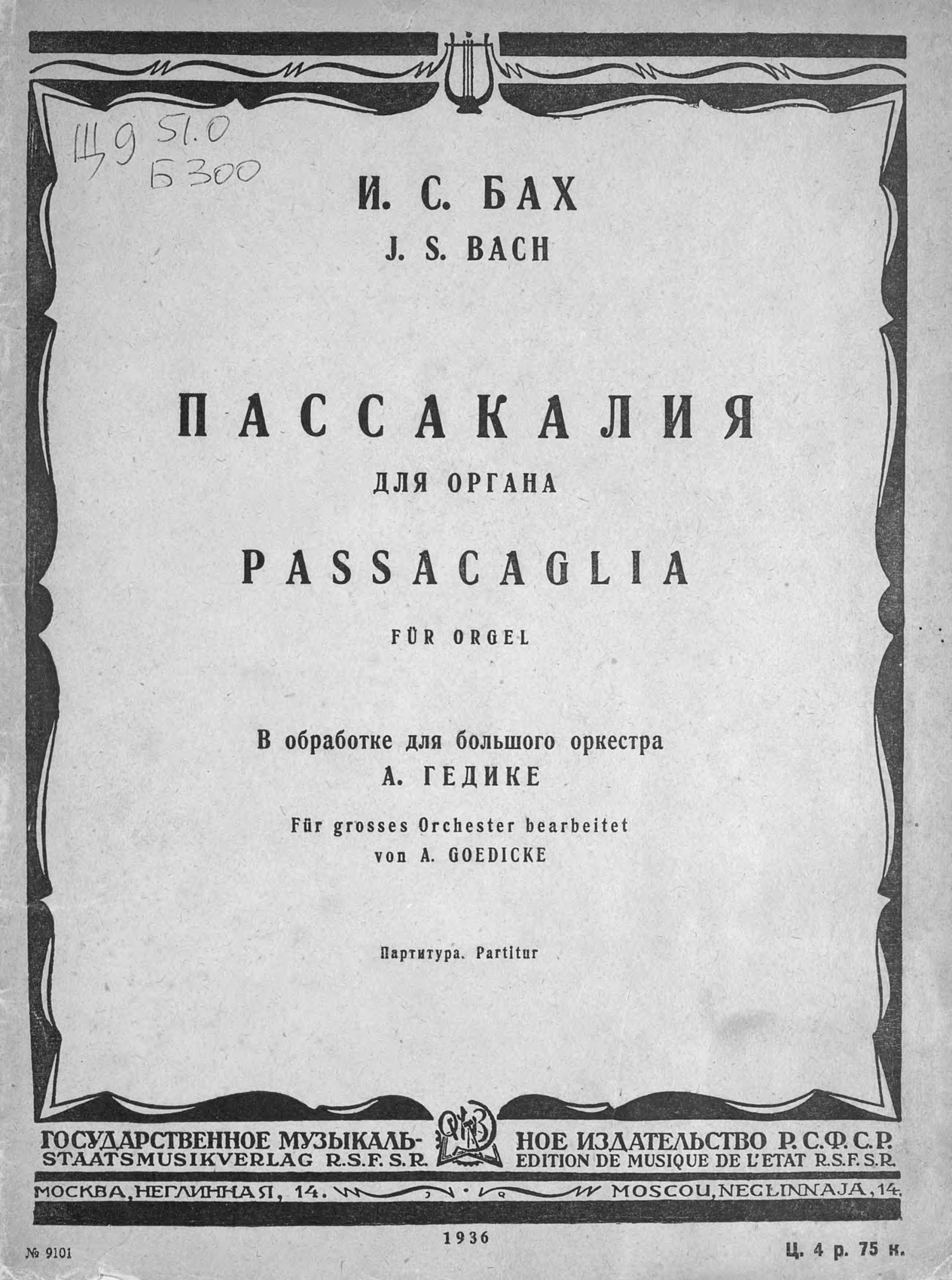 цены на Иоганн Себастьян Бах Пассакалия для органа  в интернет-магазинах