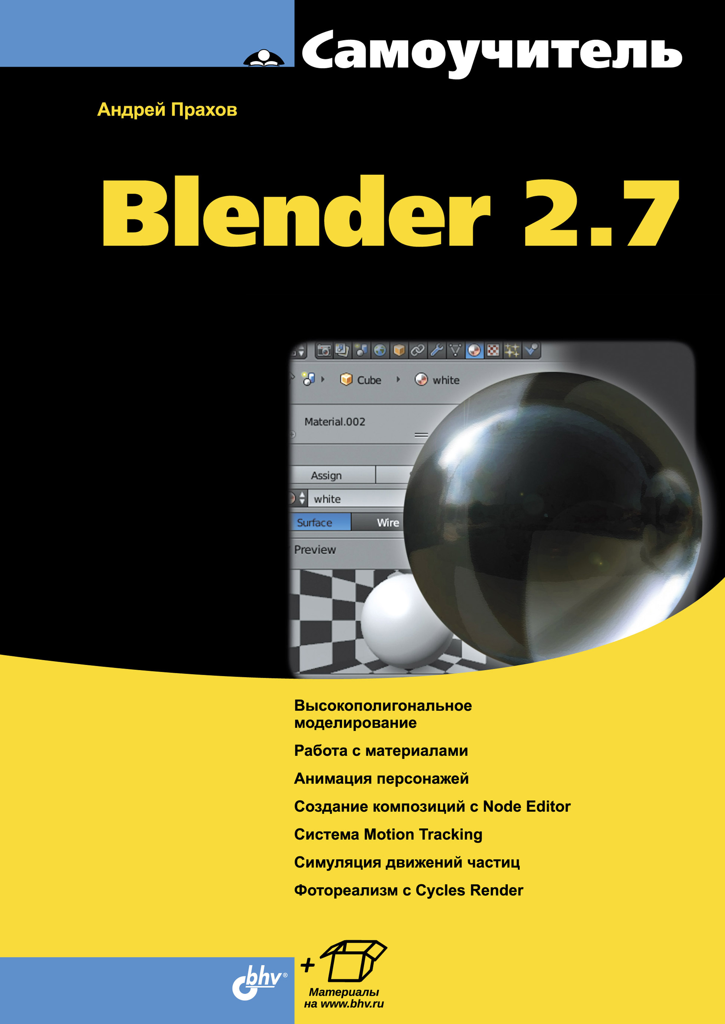Андрей Прахов Самоучитель Blender 2.7