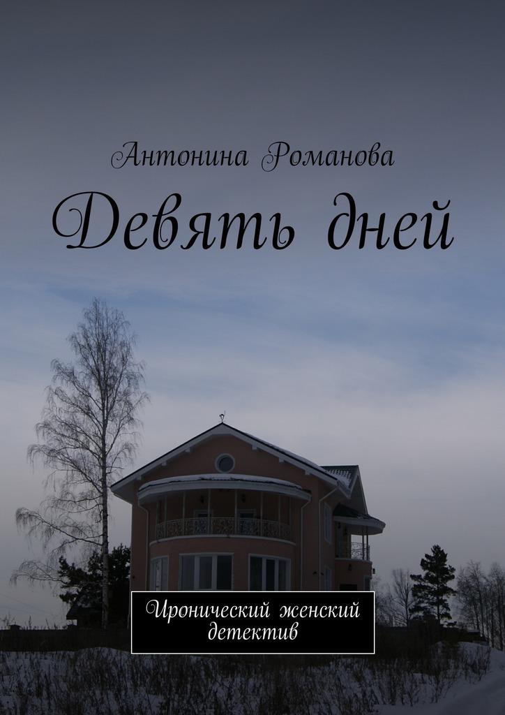 Антонина Александровна Романова Девятьдней. Иронический женский детектив афоризмы острый женский взгляд