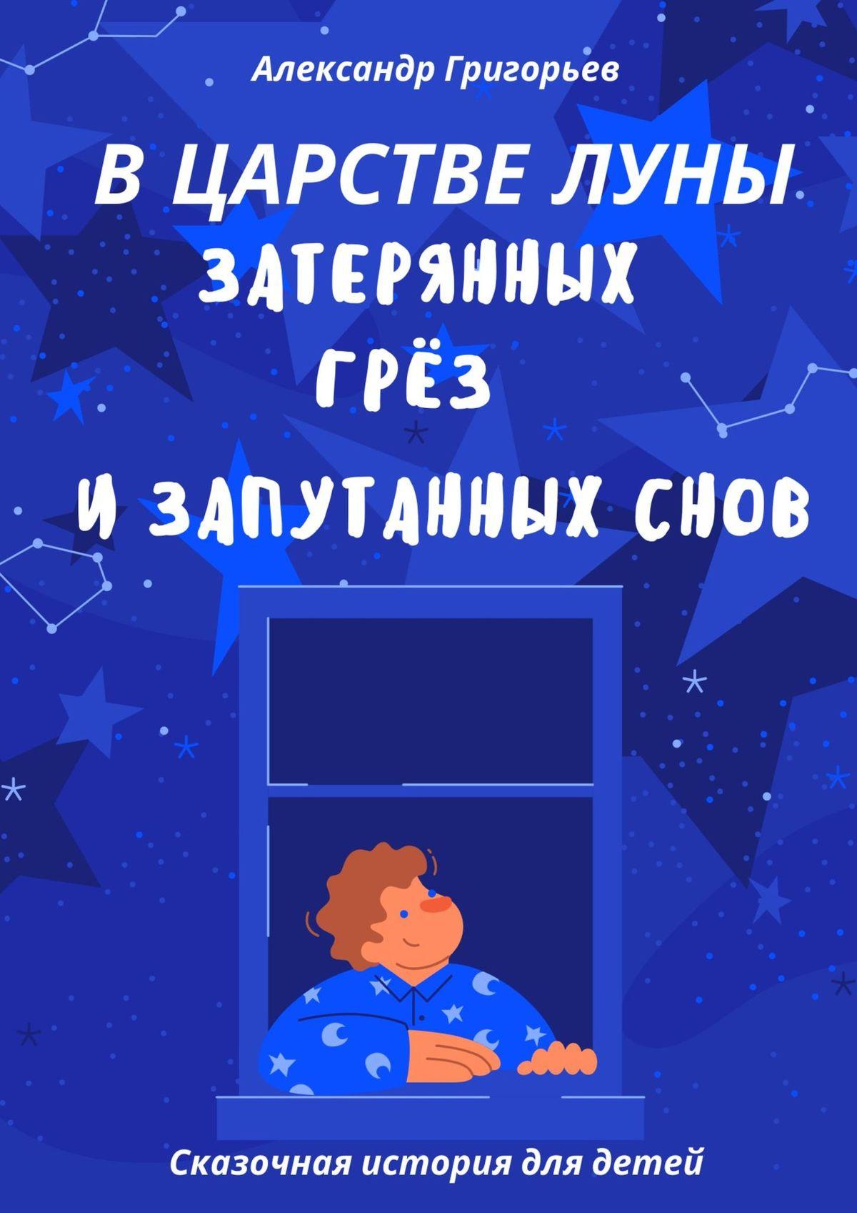 Александр Григорьев Вцарстве Луны, затерянных грёз изапутанныхснов антон мальчик щенок
