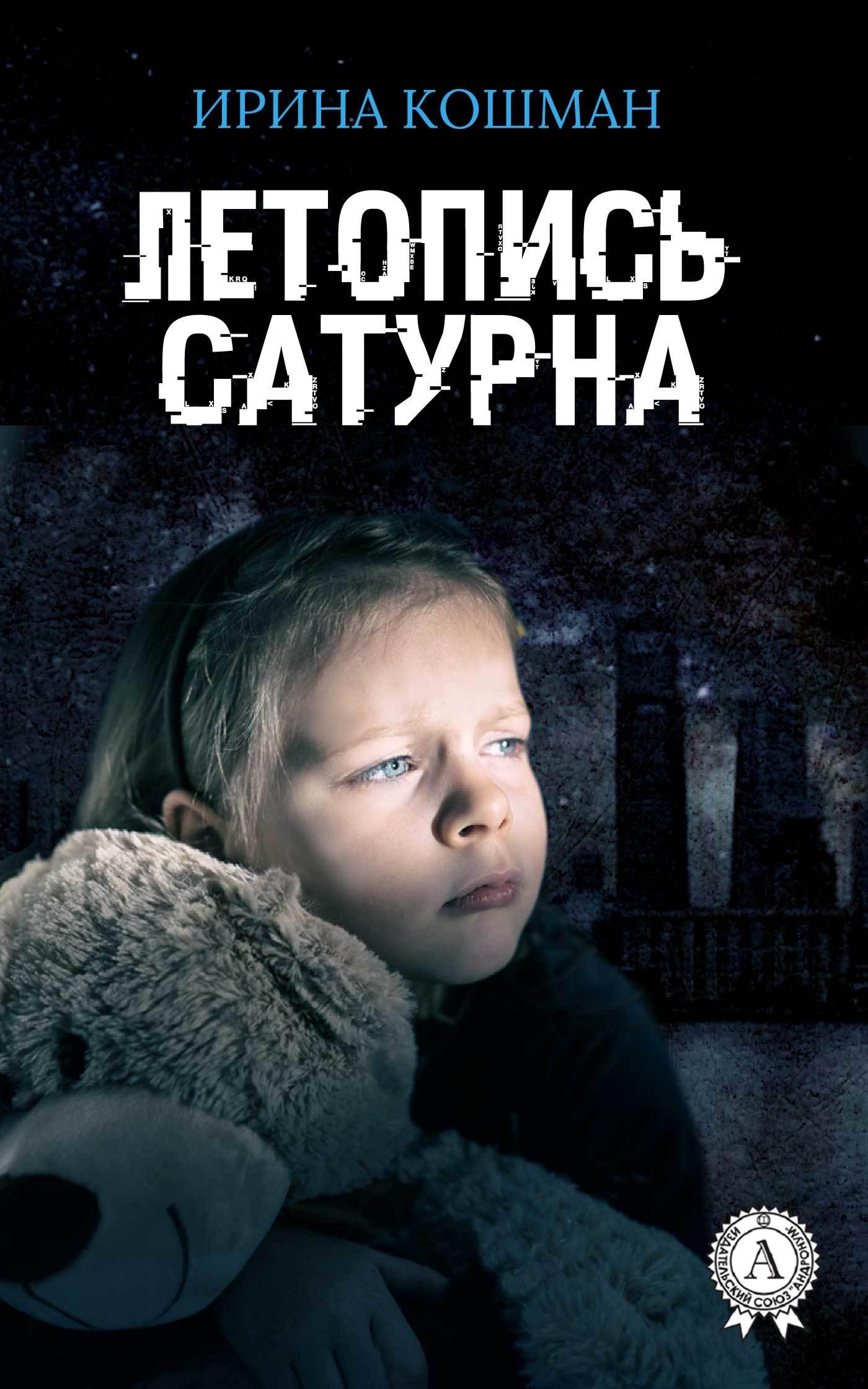 Ирина Кошман Летопись Сатурна
