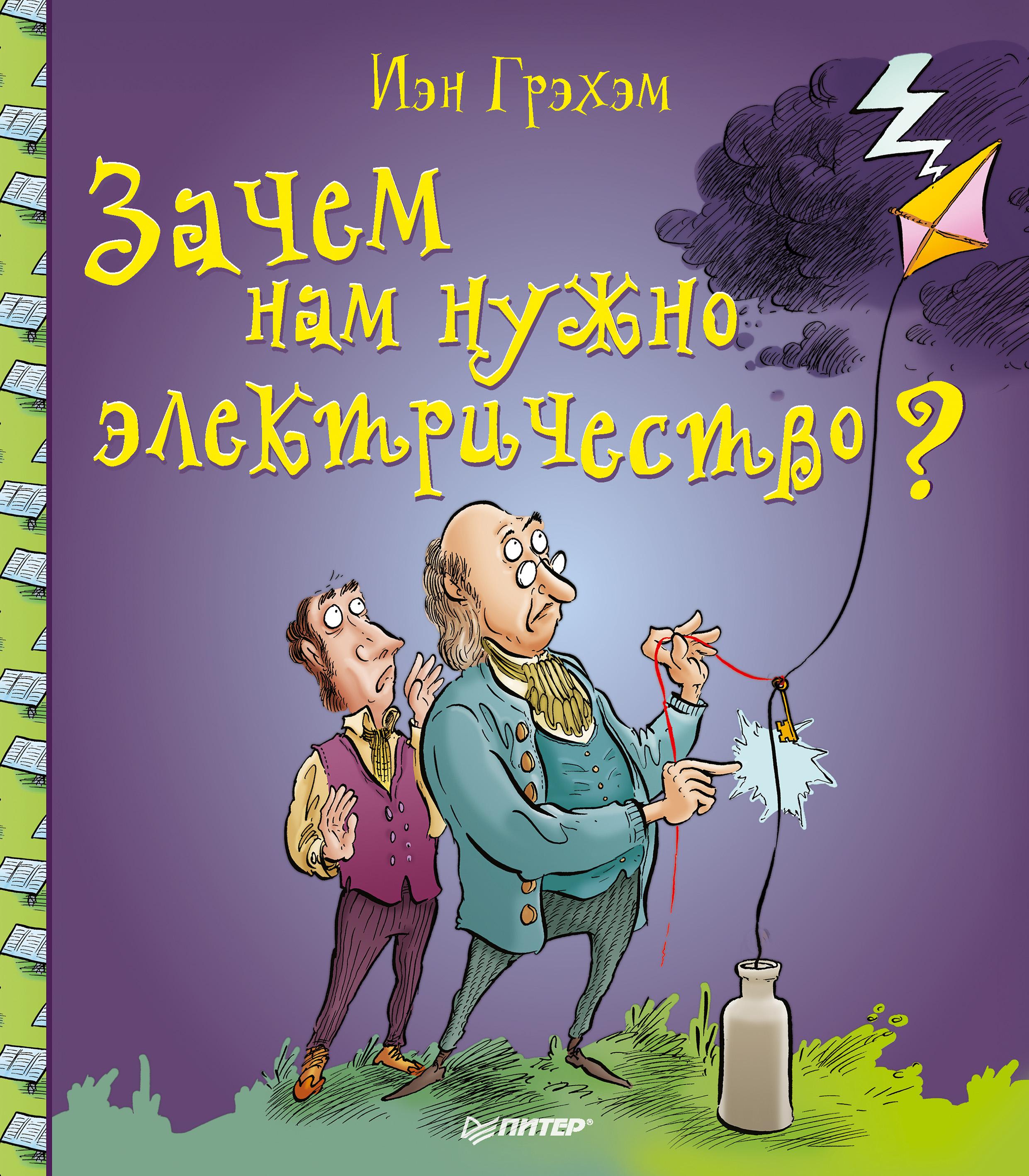 Иэн Грэхэм Зачем нам нужно электричество?