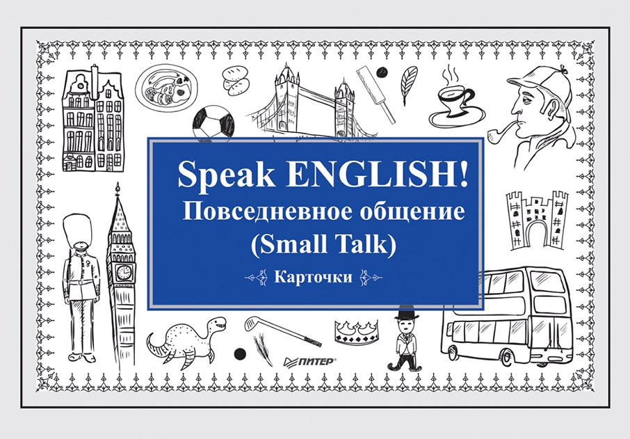 Отсутствует Speak English! Повседневное общение (Small Talk) speak english говорим на тему travelling путешествия карточки