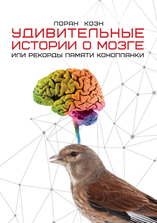 все цены на Лоран Коэн Удивительные истории о мозге, или Рекорды памяти коноплянки онлайн
