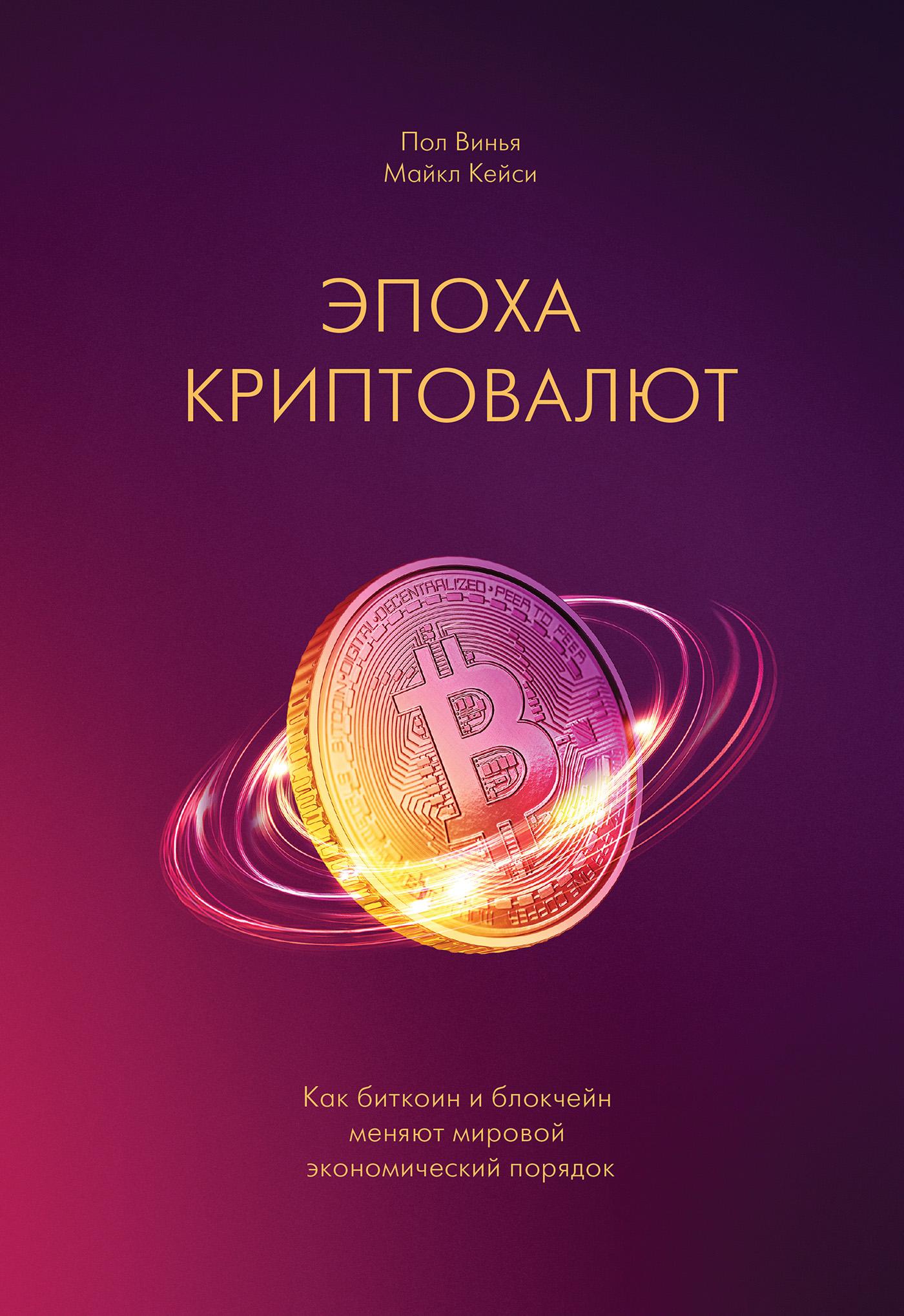 фото обложки издания Эпоха криптовалют. Как биткоин и блокчейн меняют мировой экономический порядок