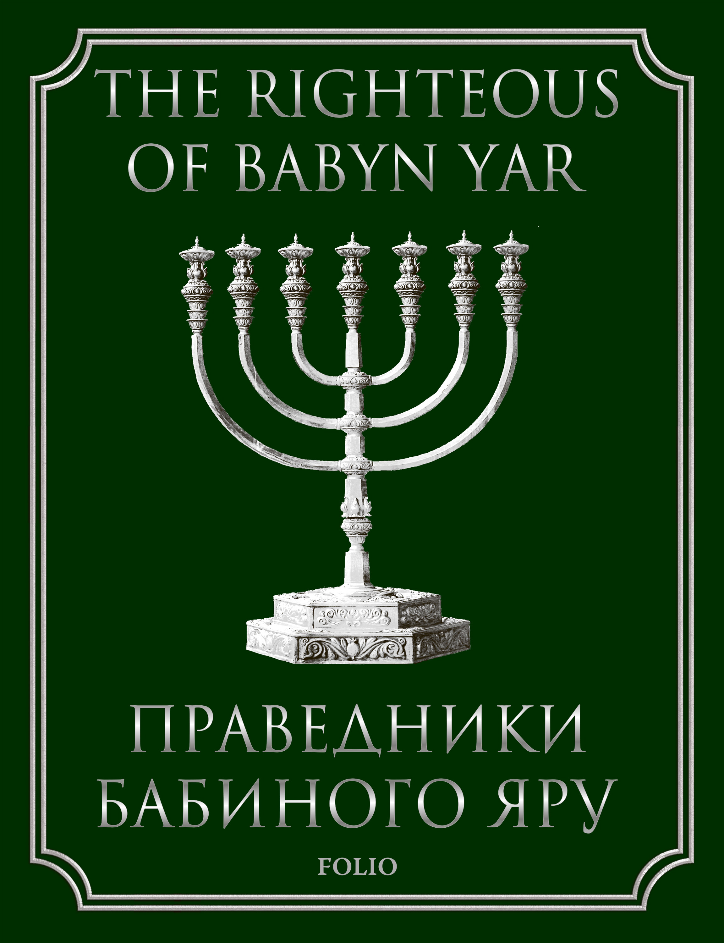 Іll'a Levitas The Righteous of Babyn Yar