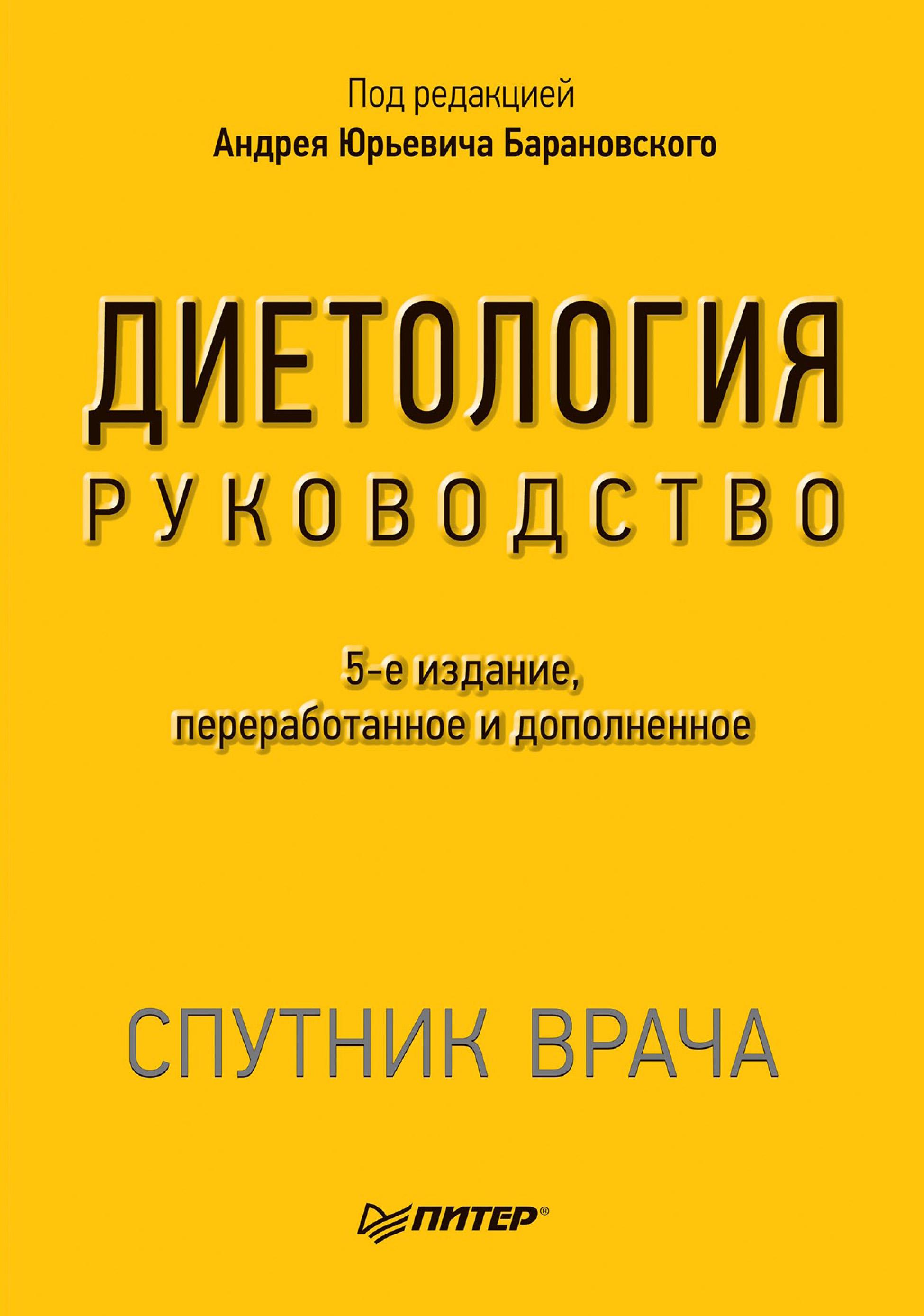 Коллектив авторов Диетология. Руководство