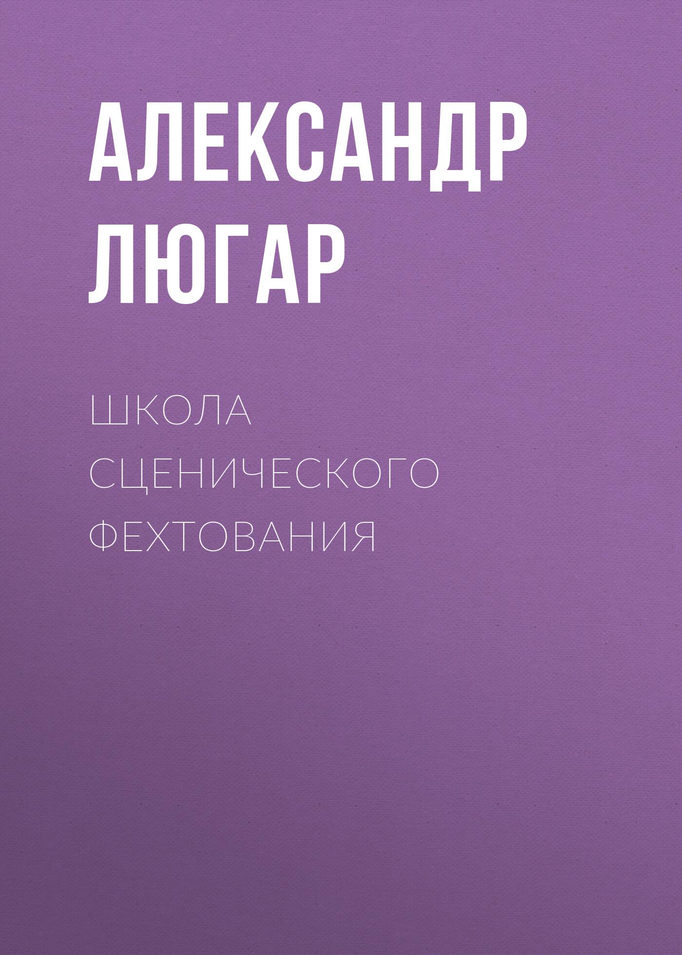 Александр Люгар Школа сценического фехтования