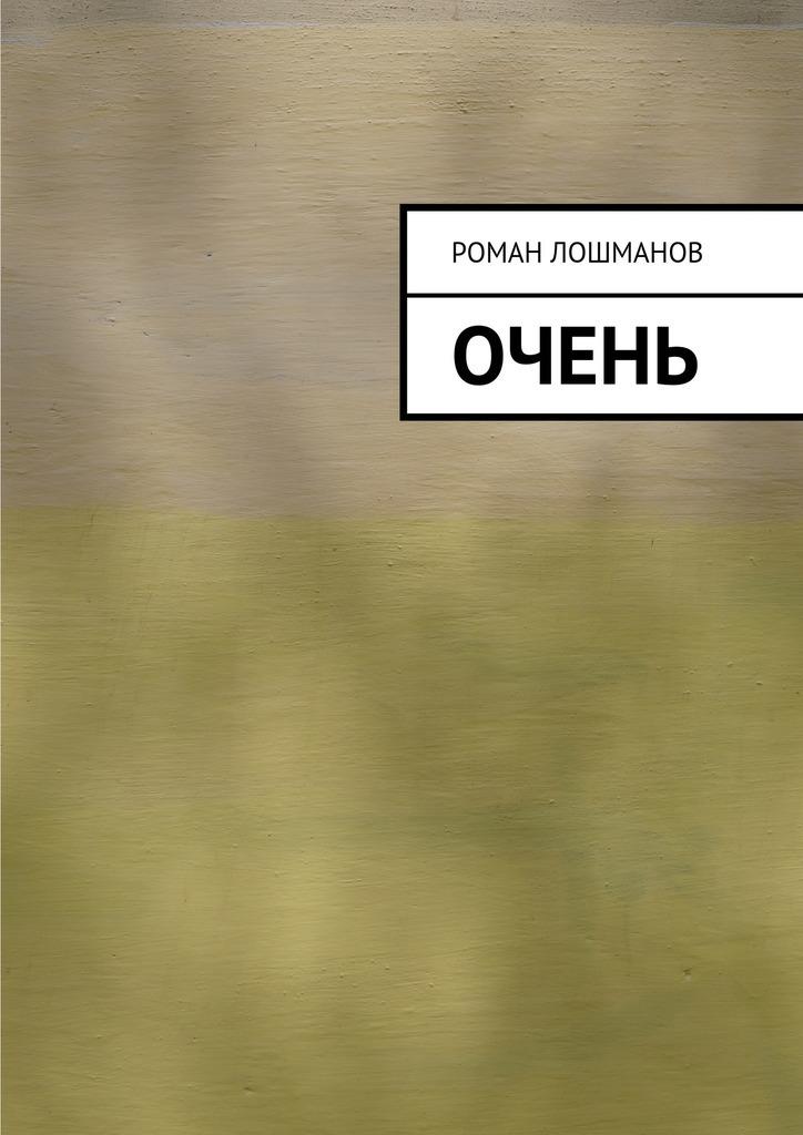 Роман Лошманов очень
