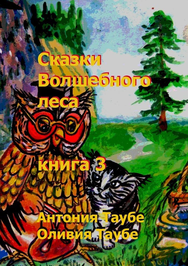 Антония Таубе Сказки Волшебного леса. Книга 3 цена